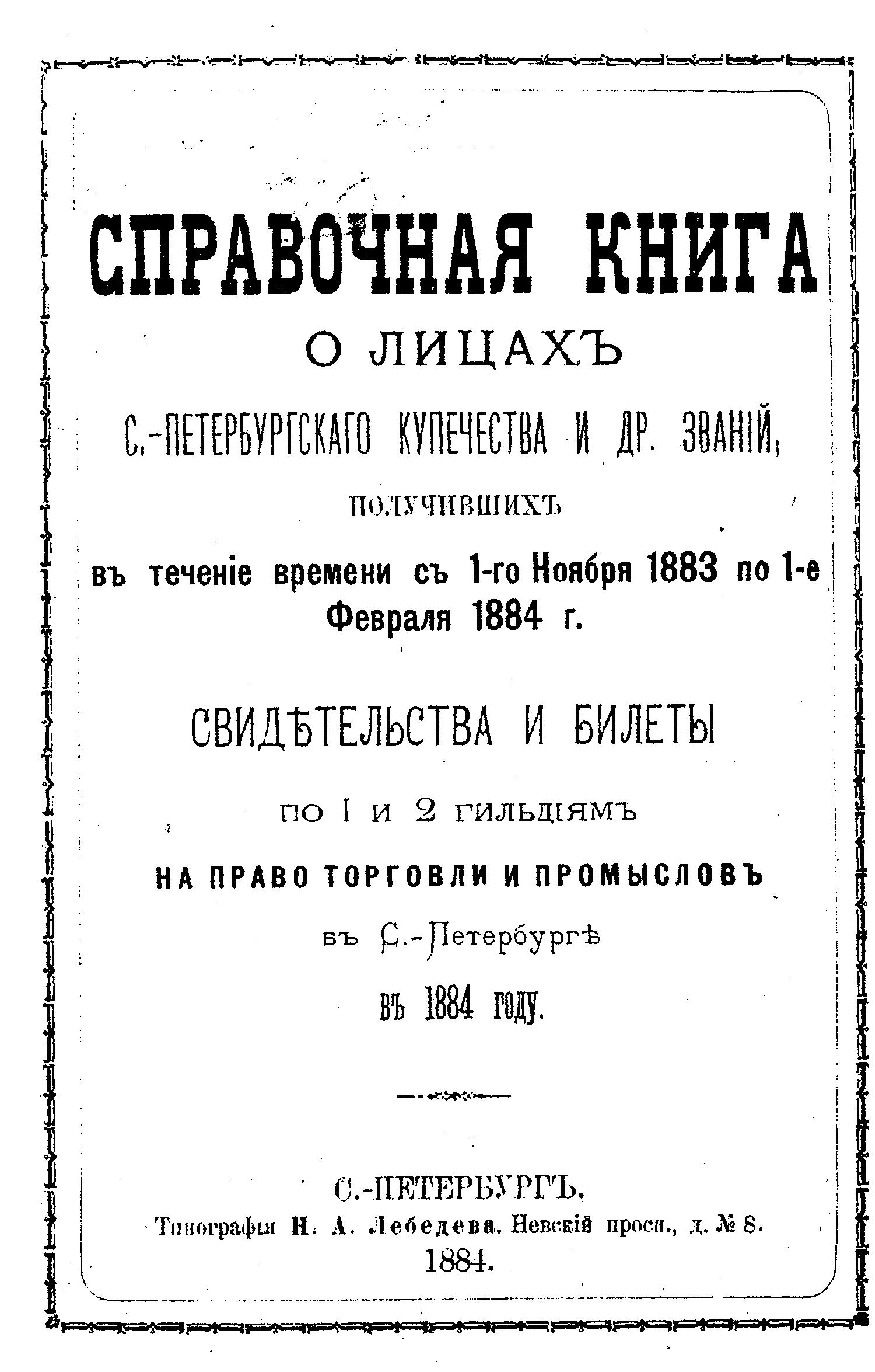 Коллектив авторов Справочная книга о купцах С.-Петербурга на 1884 год цена