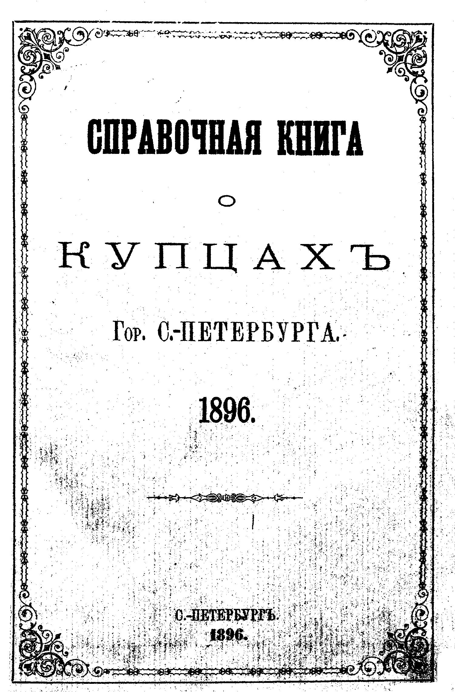 Коллектив авторов Справочная книга о купцах С.-Петербурга на 1896 год коллектив авторов весь петроград на 1922 год