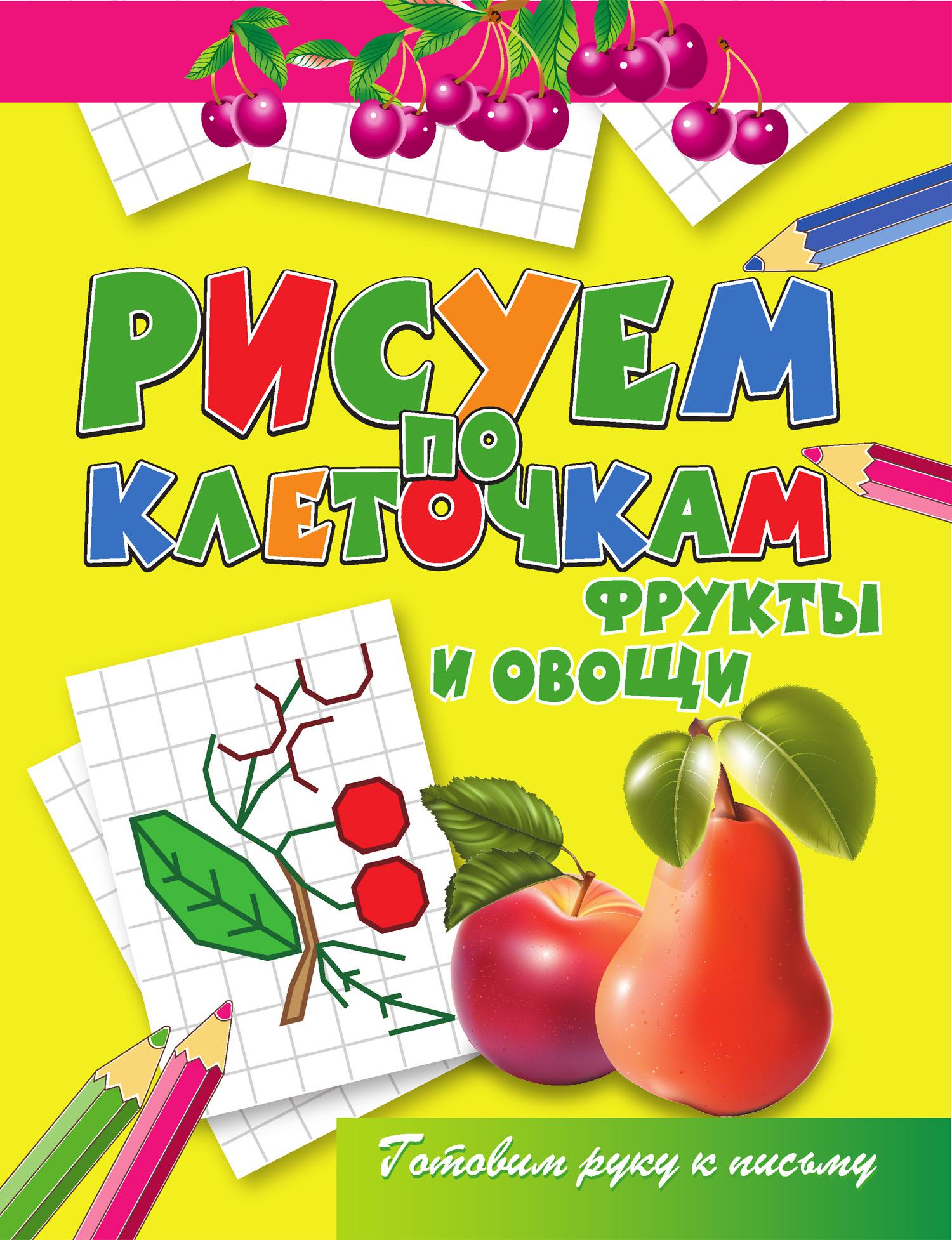Виктор Зайцев Фрукты и овощи цена