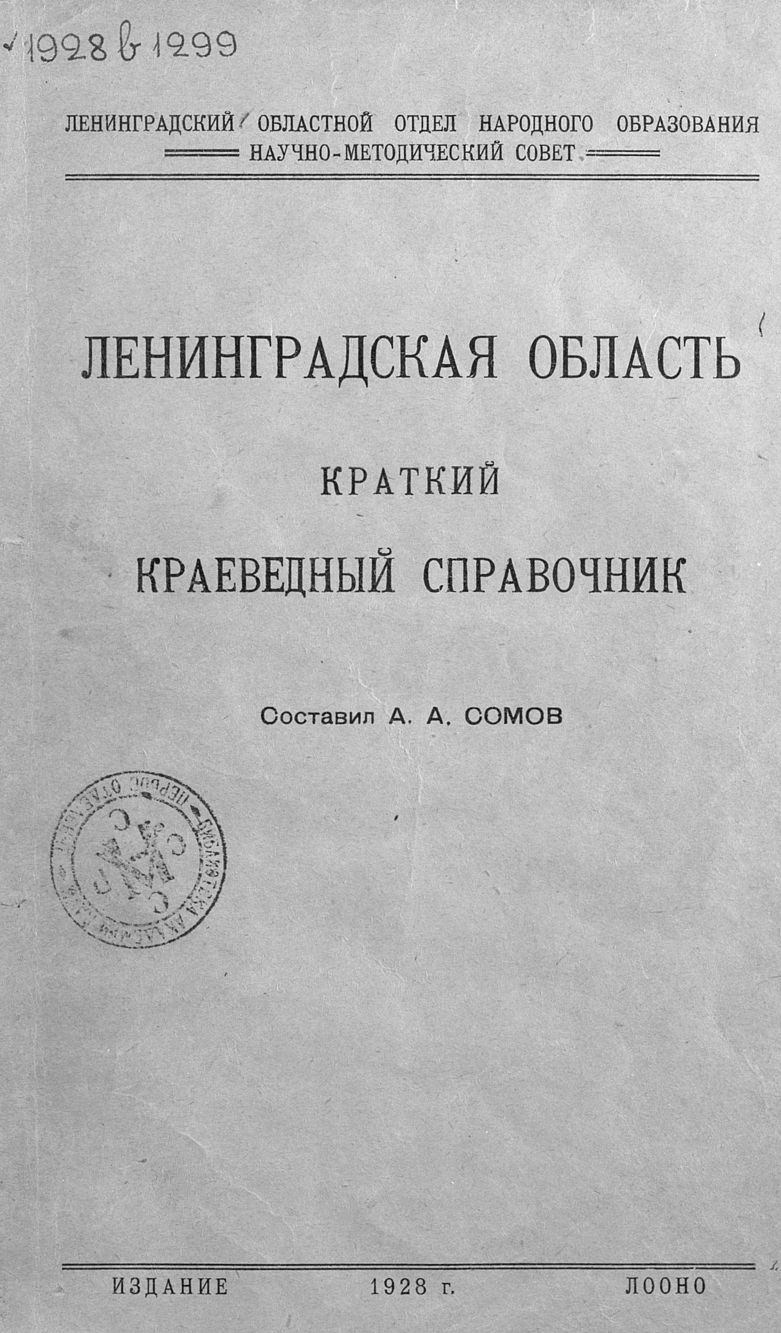 Коллектив авторов Ленинградская область