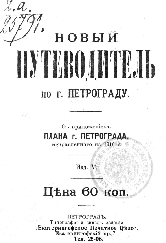 Коллектив авторов Новый план-путеводитель по городу Петрограду, исправленный на 1916 г. тарифный план