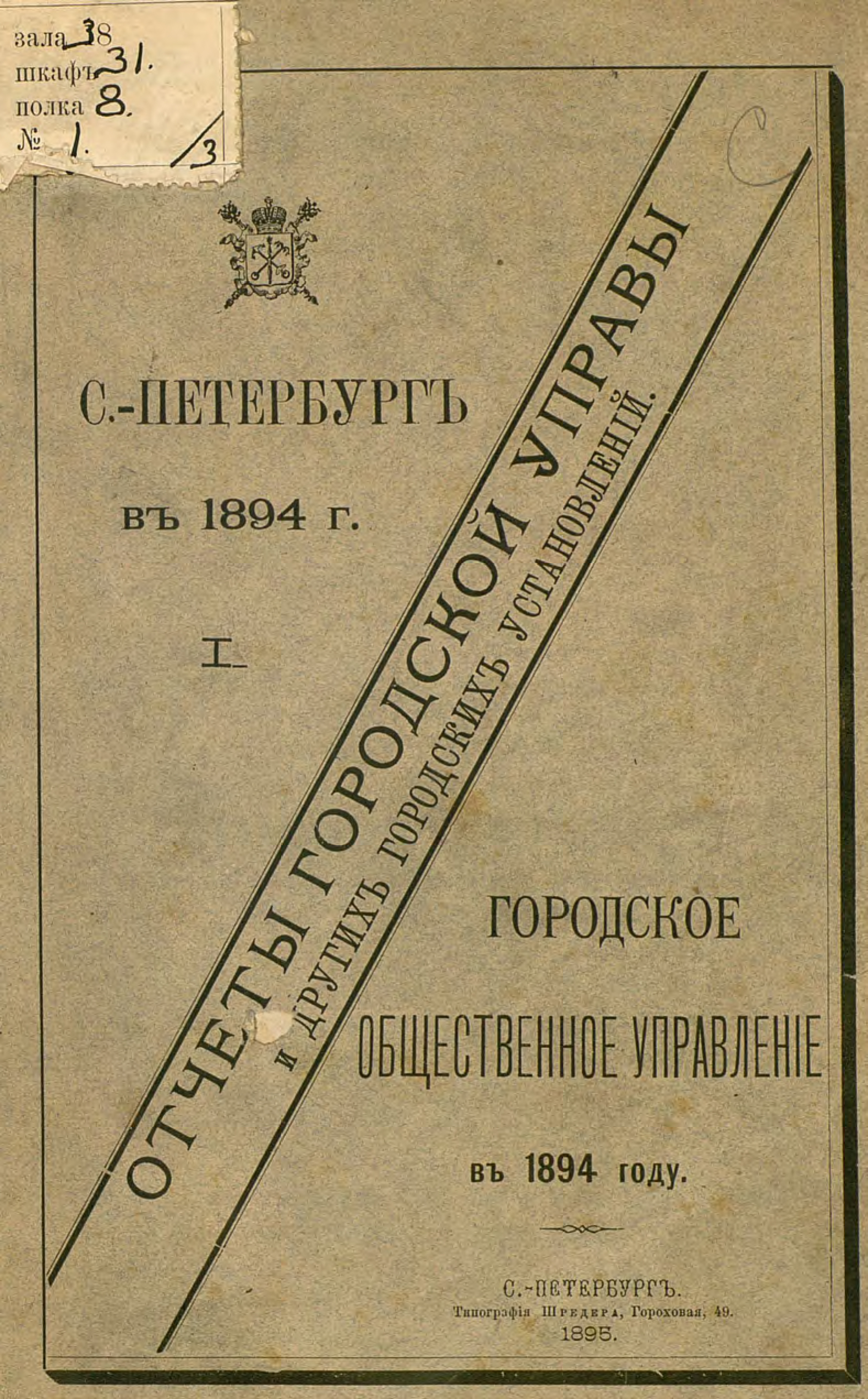 Коллектив авторов Отчет городской управы за 1894 г. Часть 1 коллектив авторов нева и ниеншанц часть 1