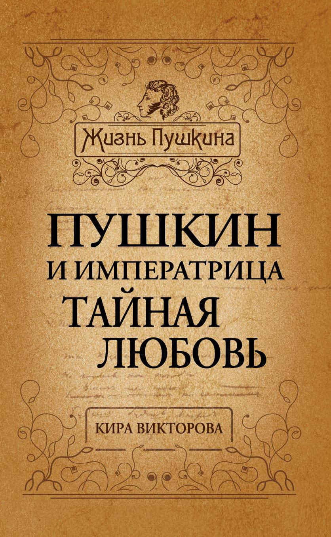 Кира Викторова Пушкин и императрица. Тайная любовь