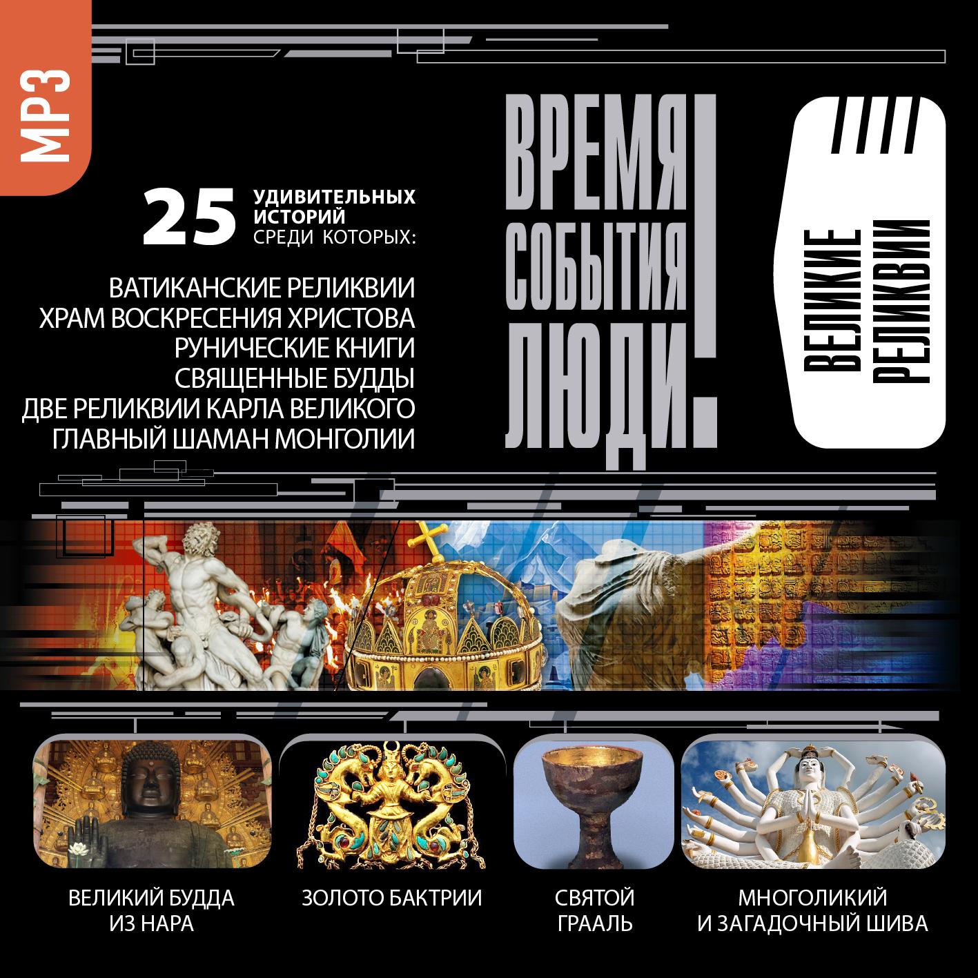 Сборник Великие реликвии исторические реликвии
