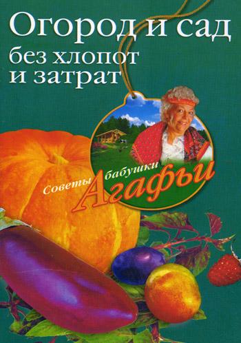 Агафья Звонарева Огород и сад без хлопот и затрат