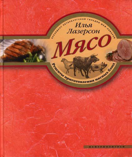 Мясо. Рецепты приготовления мясных блюд