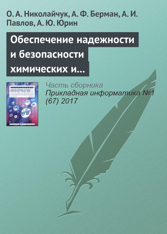 О. А. Николайчук Обеспечение надежности и безопасности химических и нефтехимических производств методами искусственного интеллекта