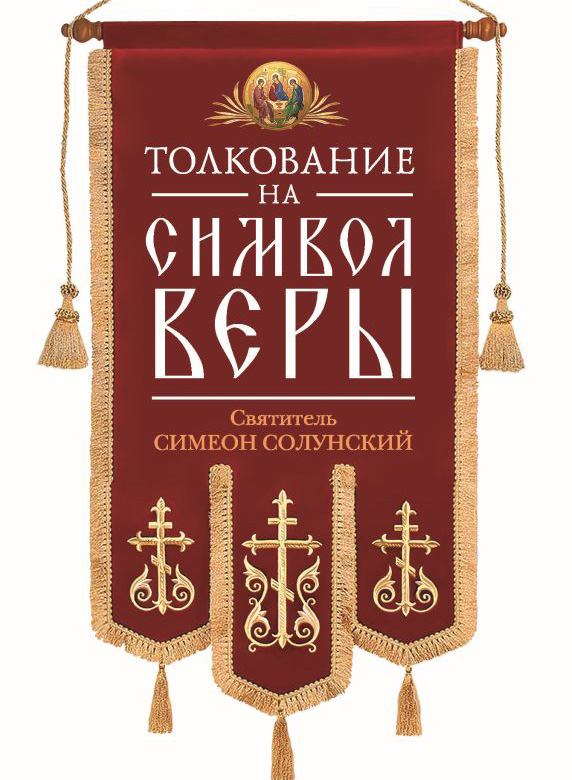 Святитель Симеон Солунский Толкование на Символ веры толкование на символ веры святителя николая сербского вера образованных людей