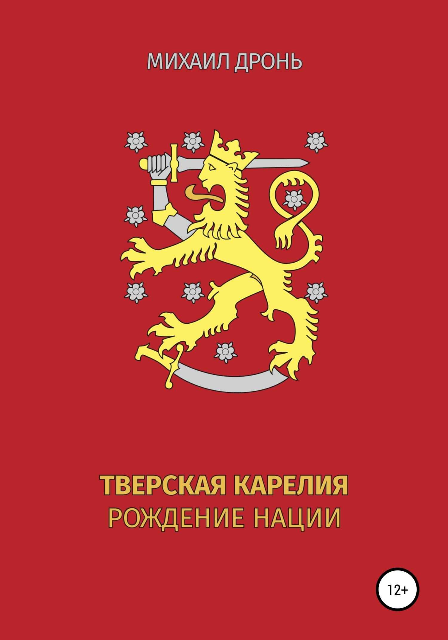 Михаил Викторович Дронь Тверская Карелия. Рождение Нации