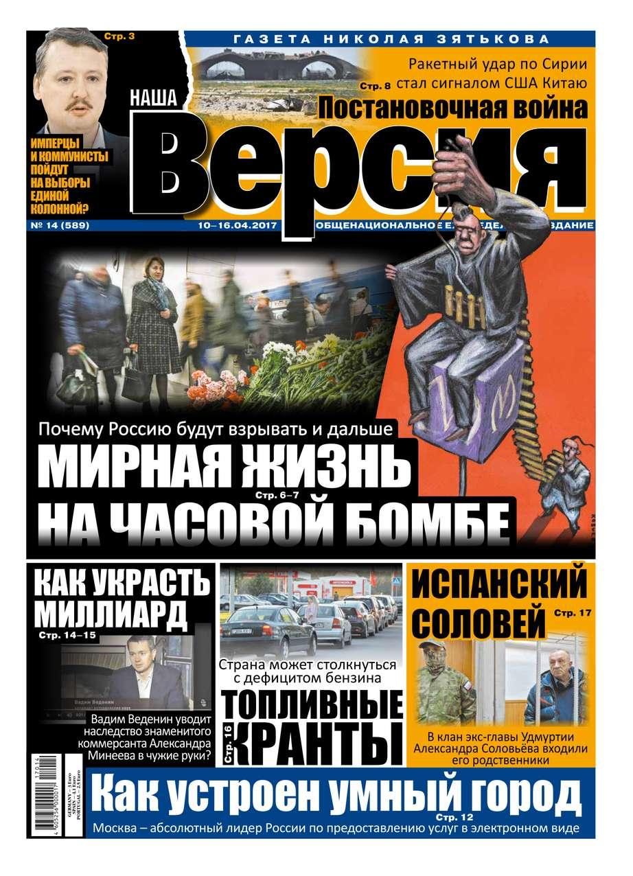 Редакция газеты Наша Версия Наша Версия 14-2017