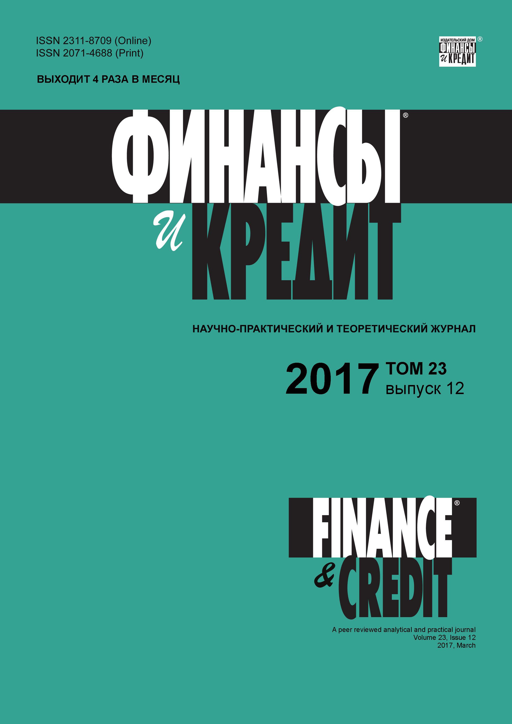 Отсутствует Финансы и Кредит № 12 2017