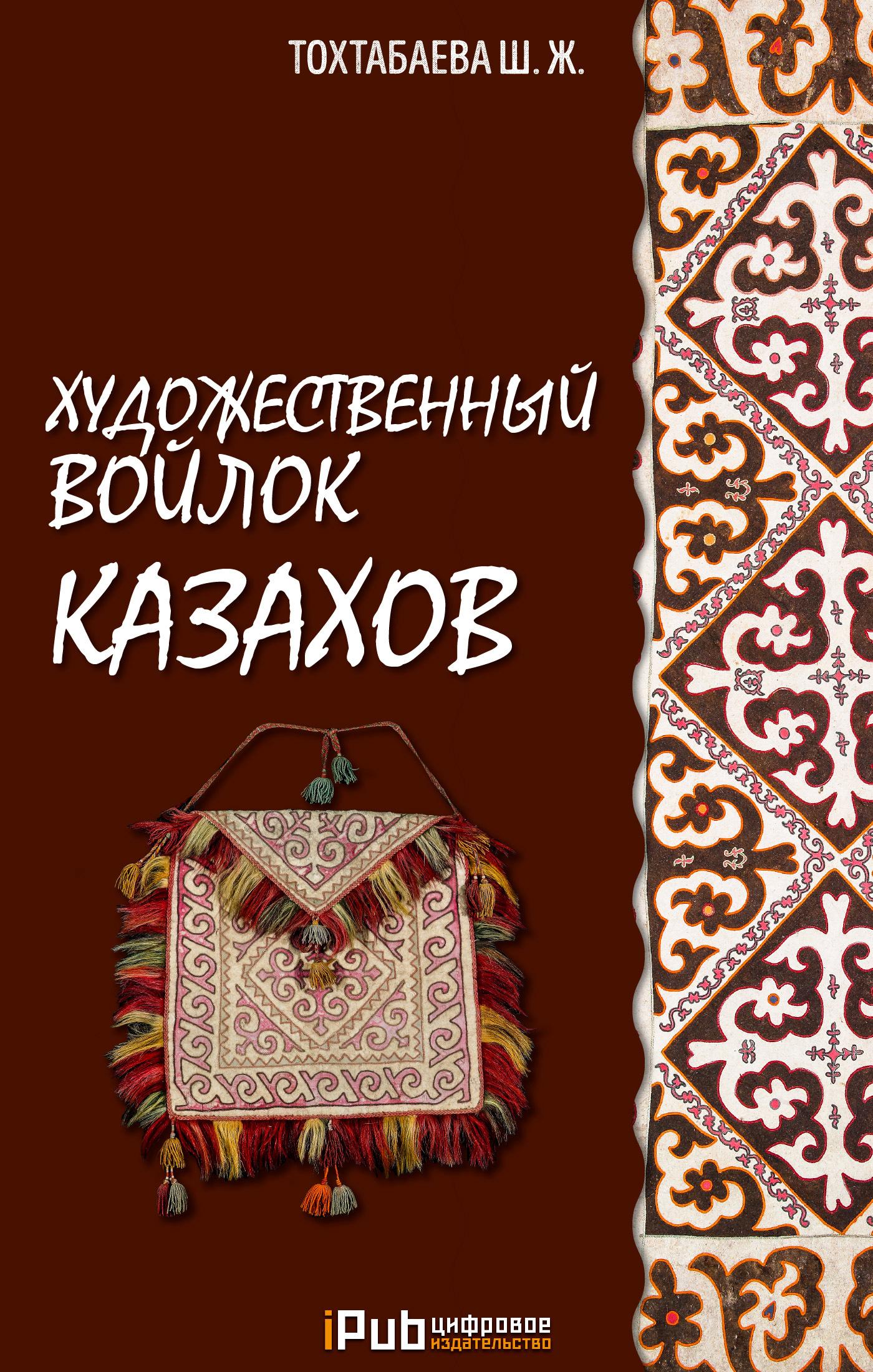 Шайзада Тохтабаева Художественный войлок казахов цена