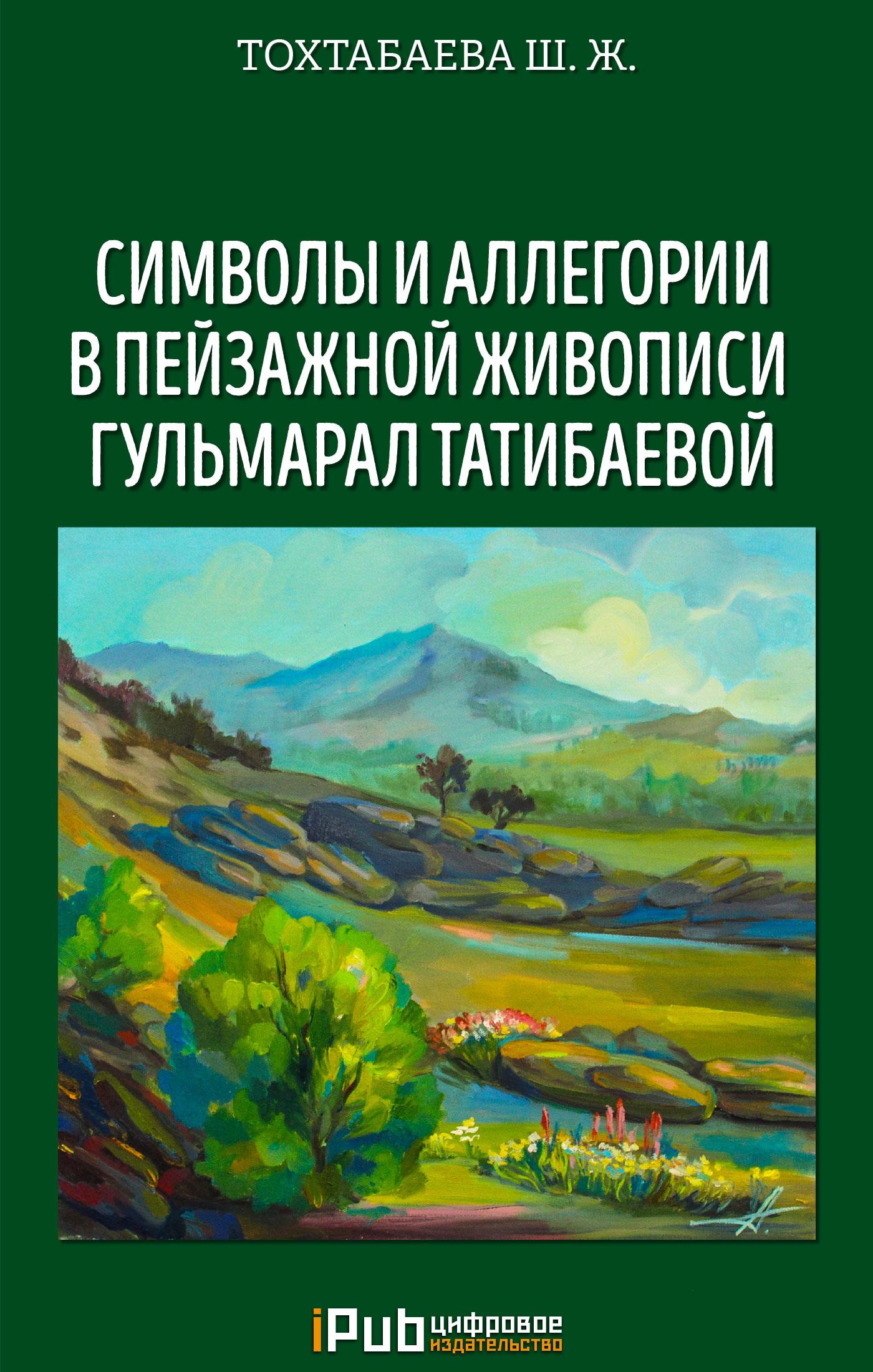 Шайзада Тохтабаева Символы и аллегории в пейзажной живописи Гульмарал Татибаевой цена