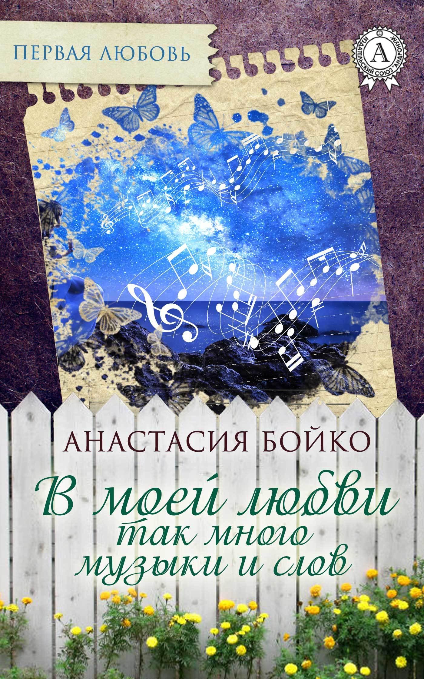 Анастасия Бойко В моей любви так много музыки и слов юлия александровна лаврова любовь – это… 50женских мыслей олюбви чувствамоей души исердца