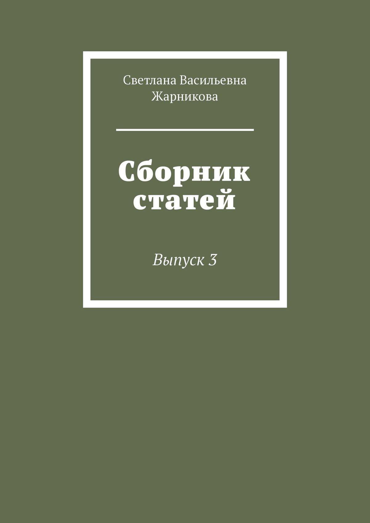 С.В.Жарникова. Сборник статей. Выпуск3