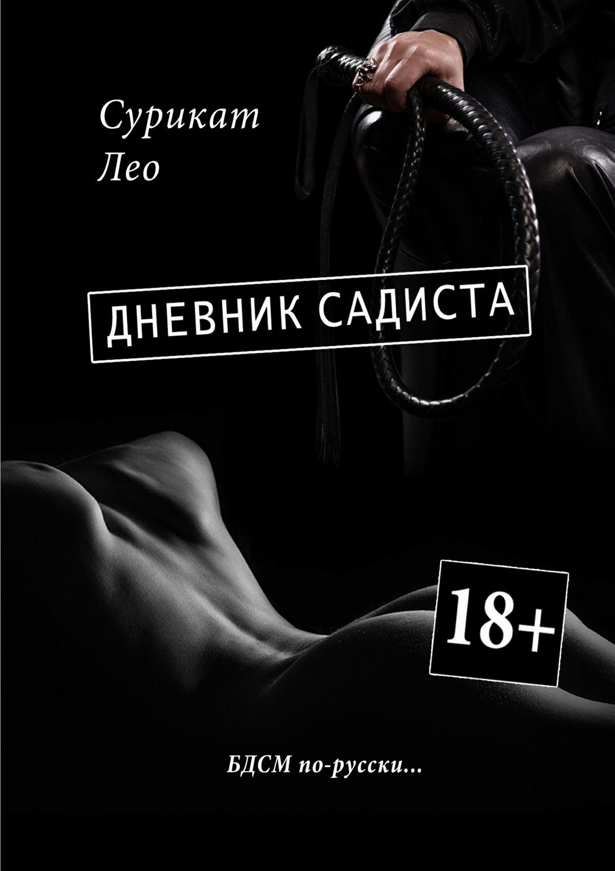 Лео Сурикат Дневник садиста. БДСМ по-русски
