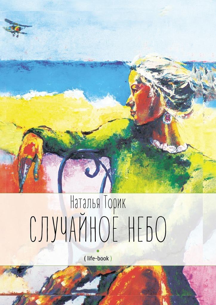 Наталья Торик Случайное небо. (life-book) наталья медведева рассказ про кошечку