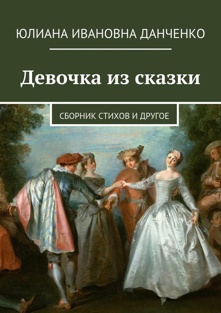 признание в любви стихотворения песни Юлиана Данченко Девочка из сказки. Сборник стихов и другое