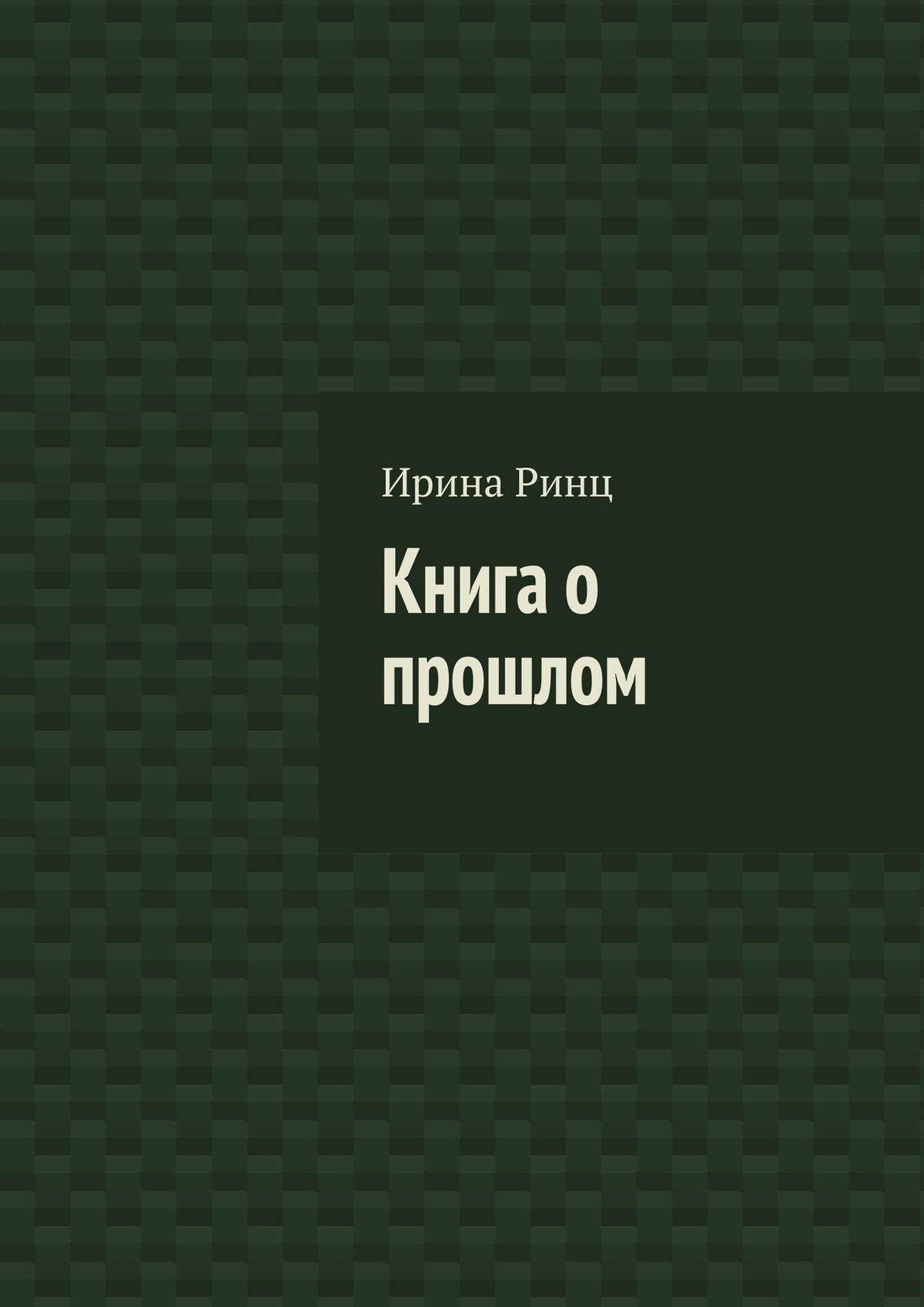 Ирина Ринц Книга о прошлом цена