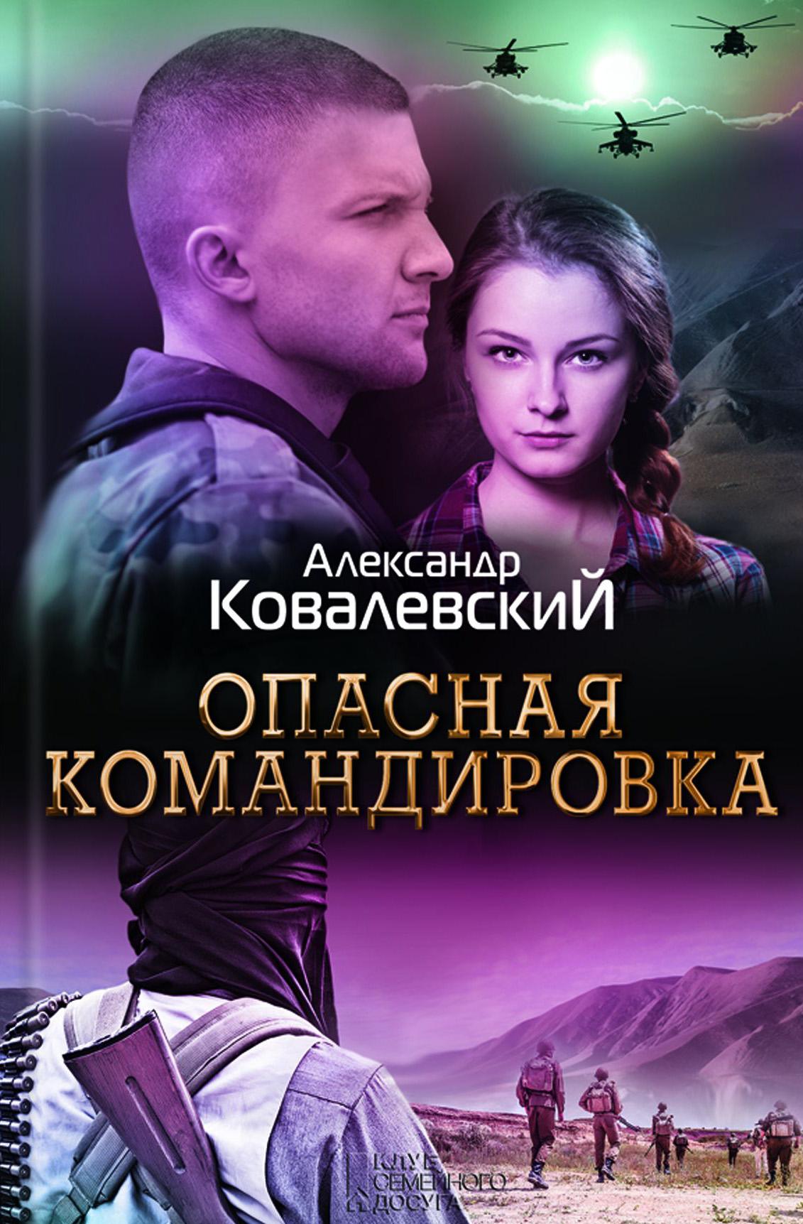 Александр Ковалевский Опасная командировка ковалевский а опасная командировка роман