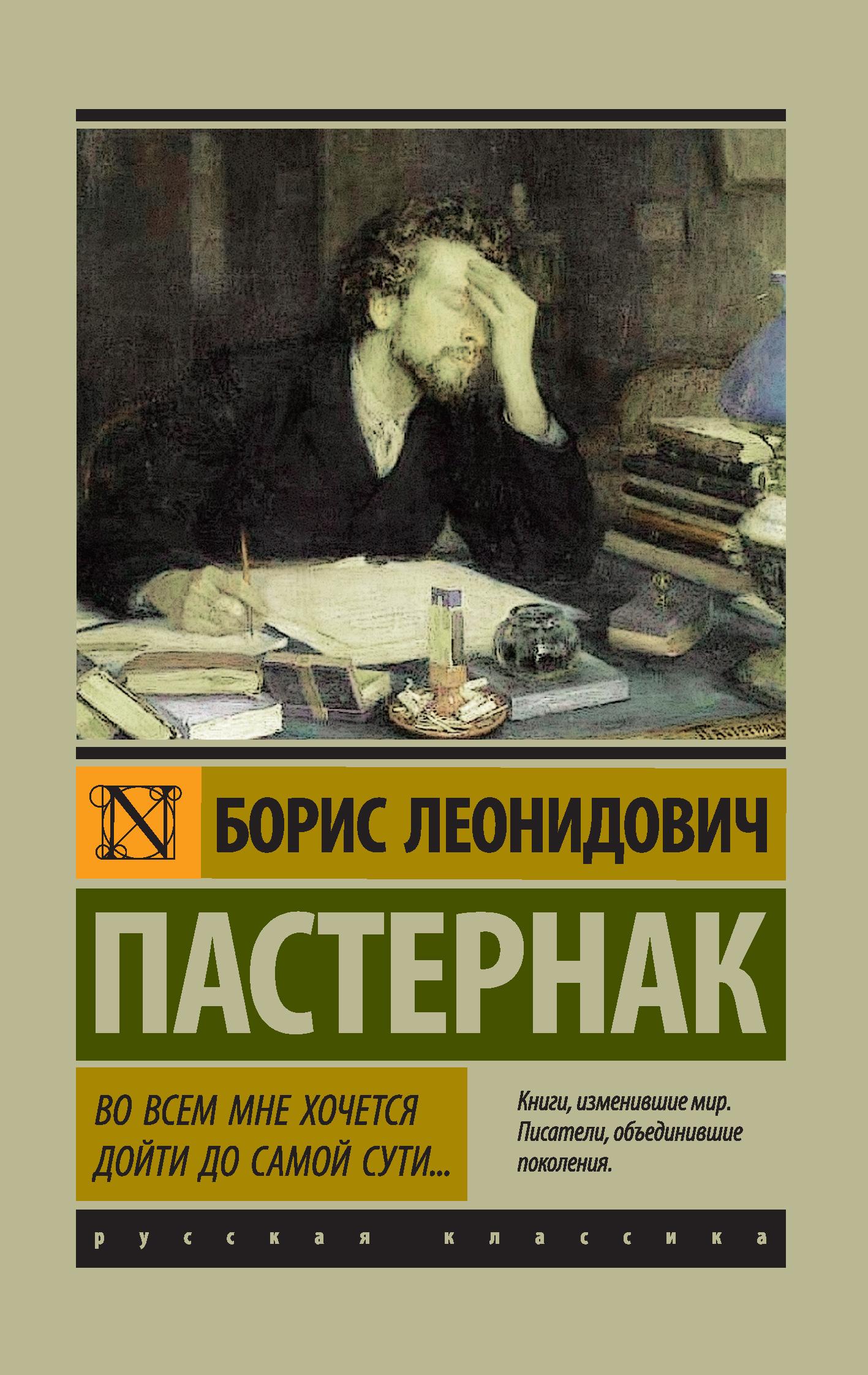 Борис Пастернак Во всем мне хочется дойти до самой сути… пастернак борис леонидович во всем мне хочется дойти до самой сути… сборник