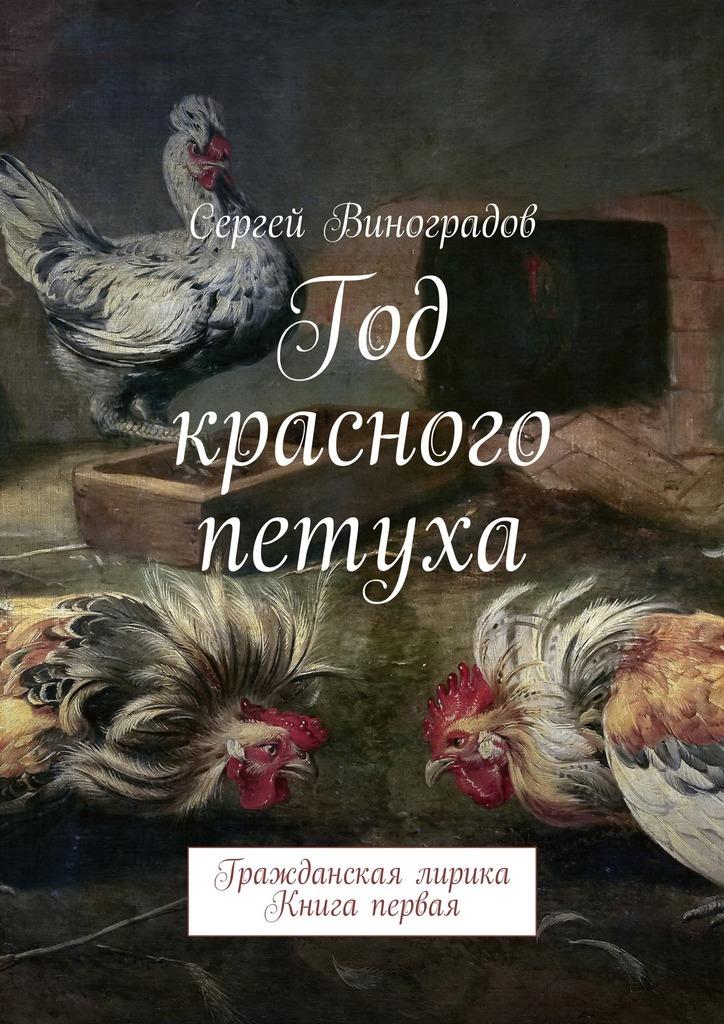 Сергей Виноградов Год красного петуха. Гражданская лирика. Книга первая цена и фото