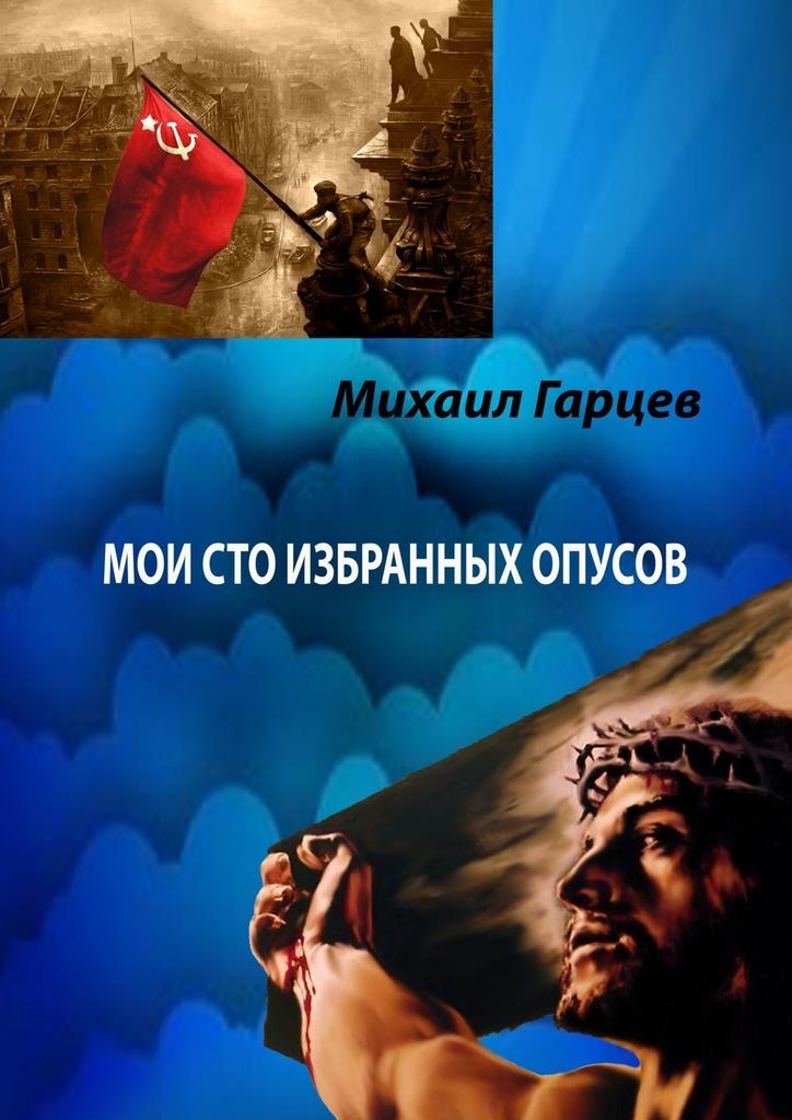Михаил Гарцев Мои 100 избранных опусов михаил гарцев мне есть что предъявить