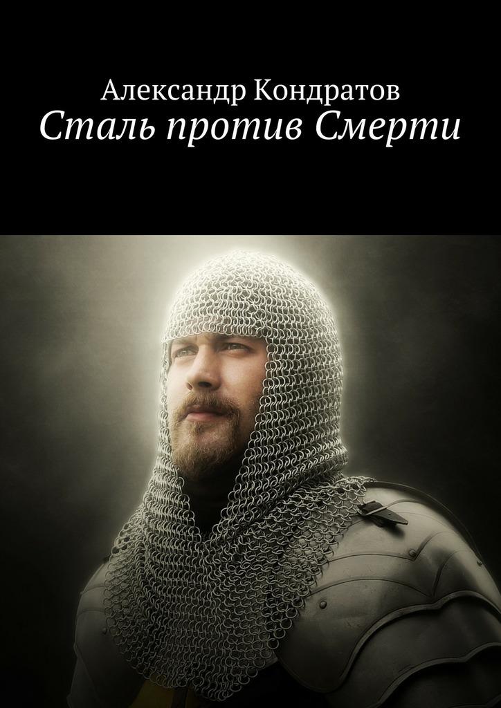 Александр Кондратов Сталь против Смерти
