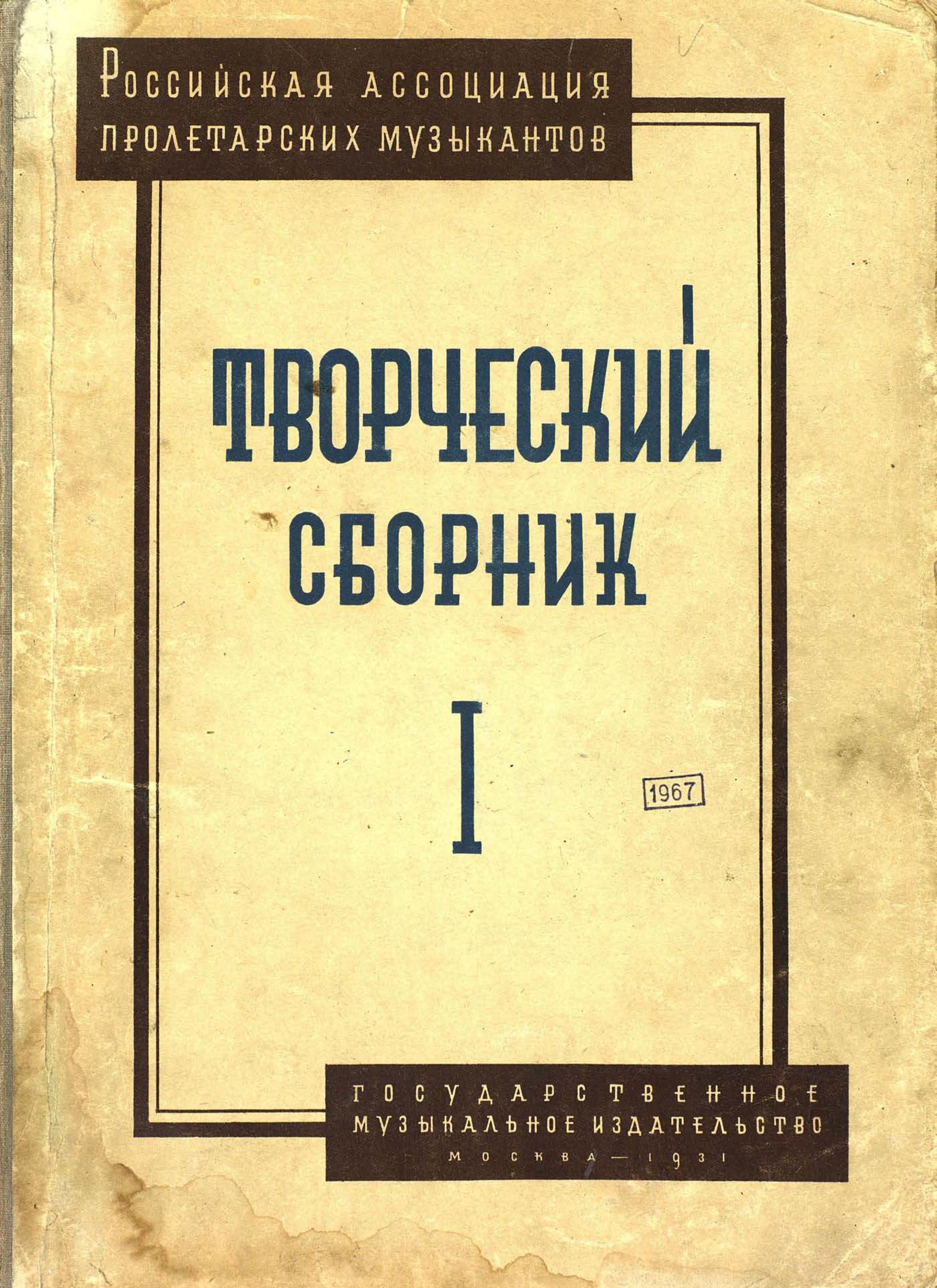 Народное творчество Творческий сборник сборник творчество