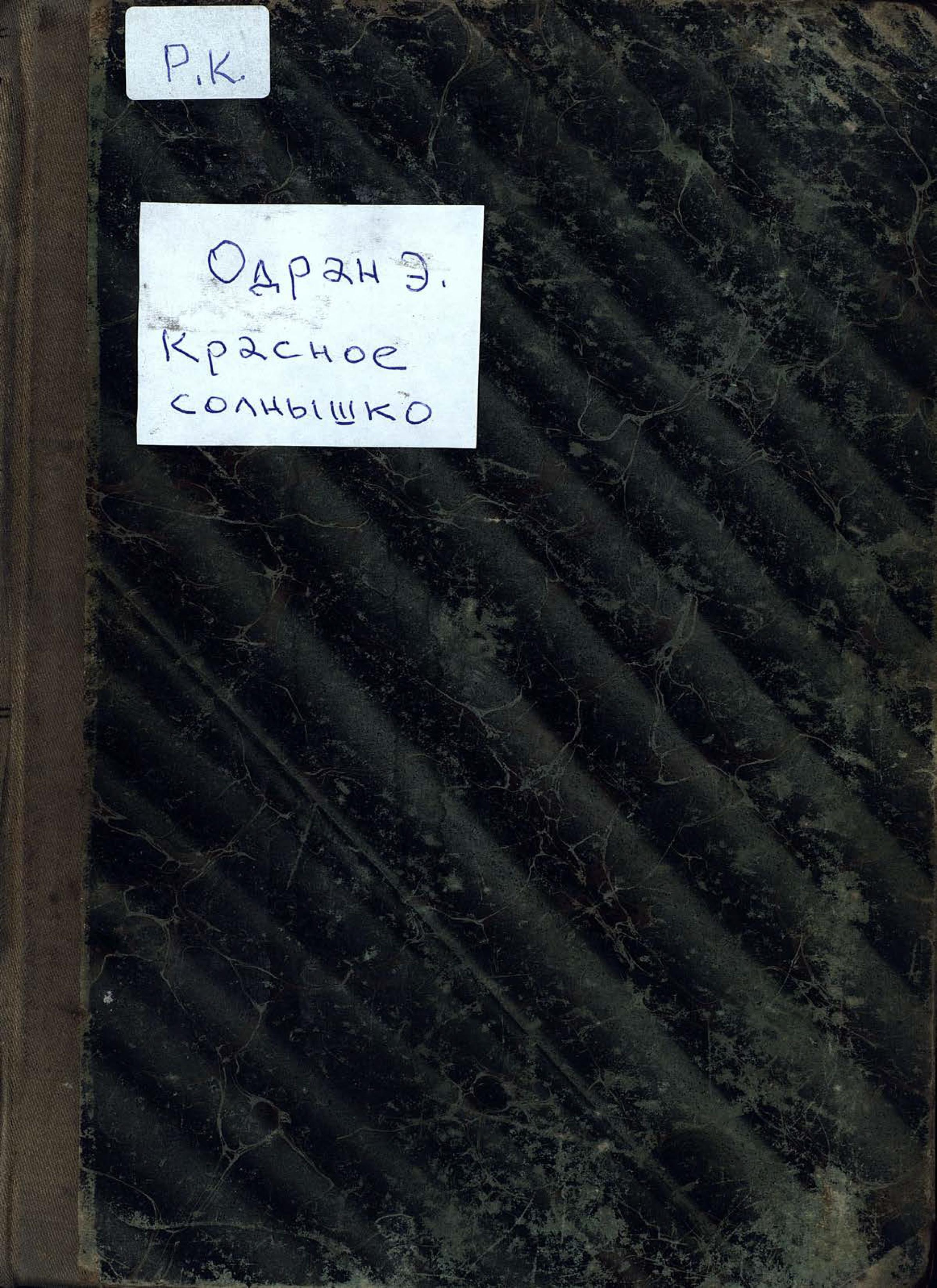 Эдмон Одран Красное солнышко эдмон лепеллетье тайна наполеона