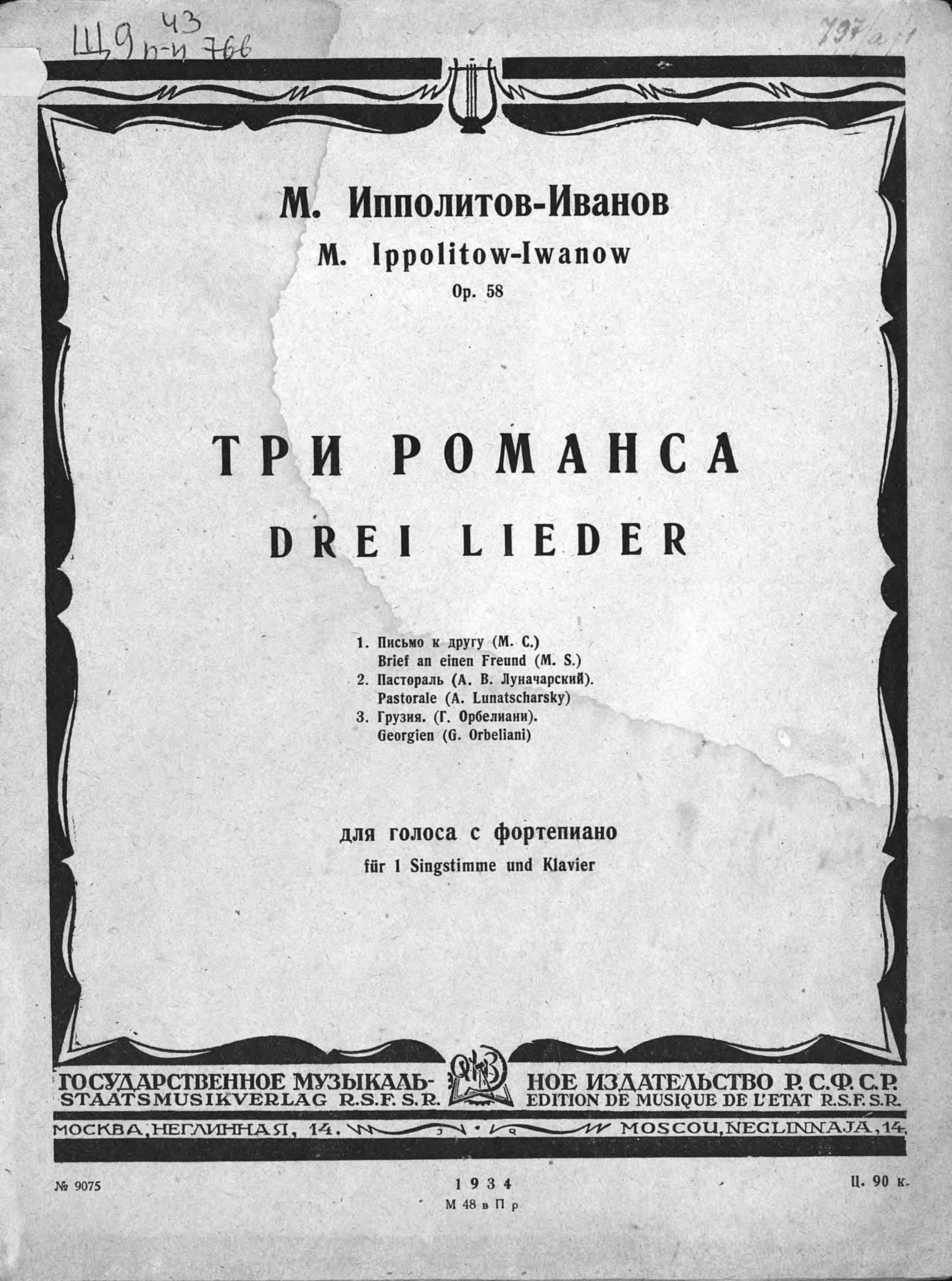 Михаил Михайлович Ипполитов-Иванов Три романса ипполитов аркадий банда рафаэля