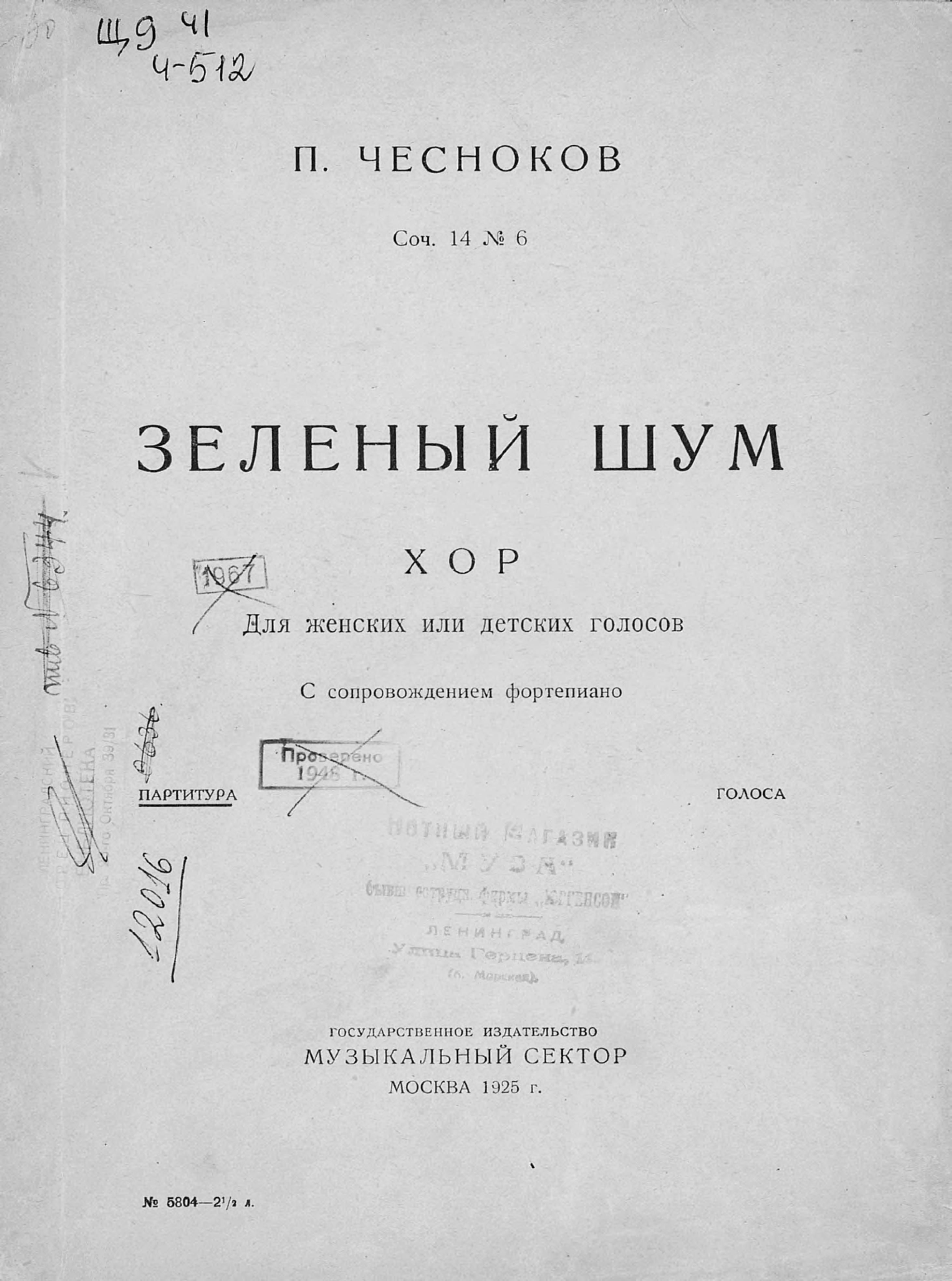 Павел Григорьевич Чесноков Зеленый шум цена