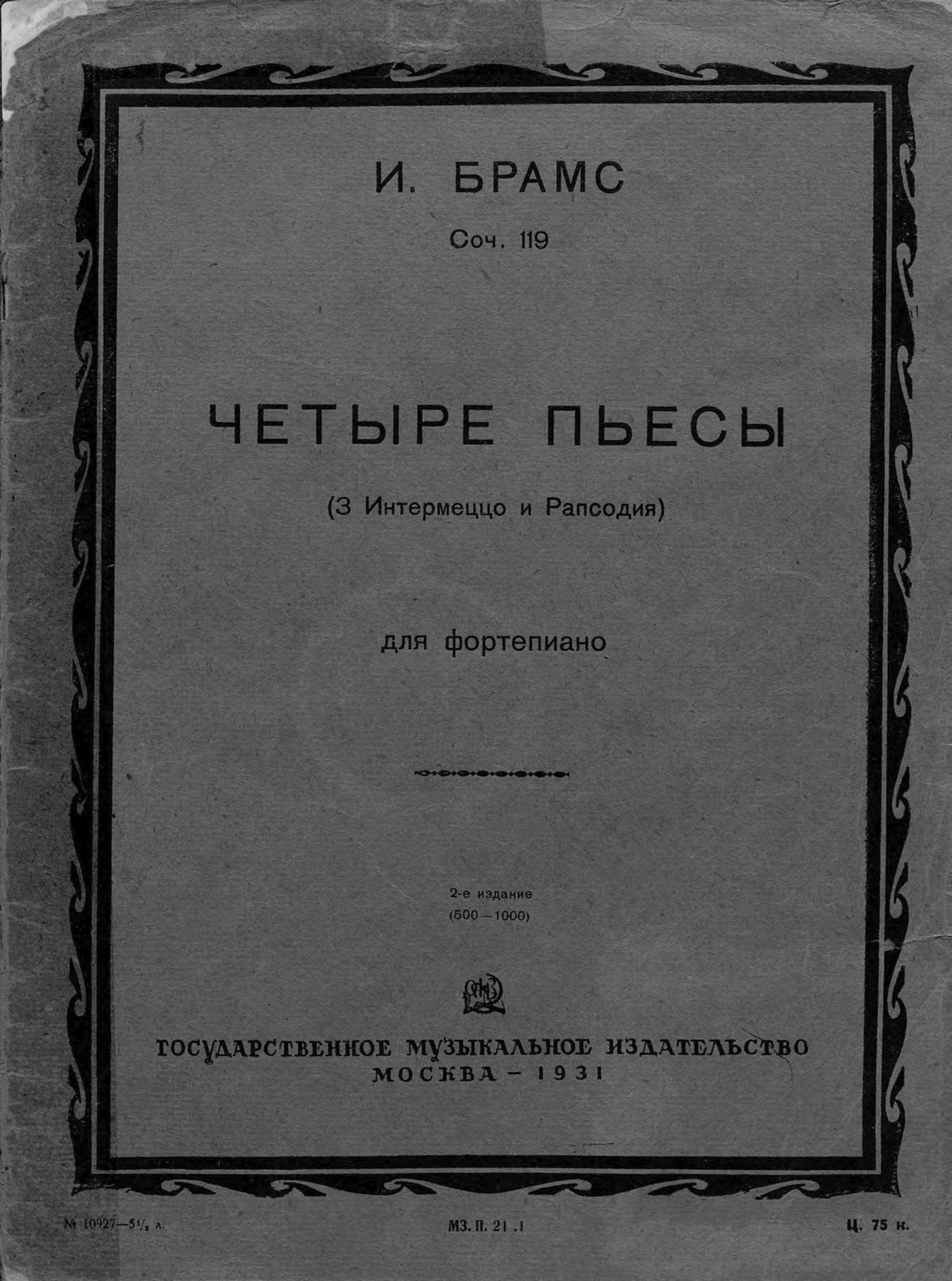 Иоганнес Брамс Четыре пьесы давид ойстрах limited edition выпуск 2 франц шуберт иоганнес брамс сонаты для скрипки lp