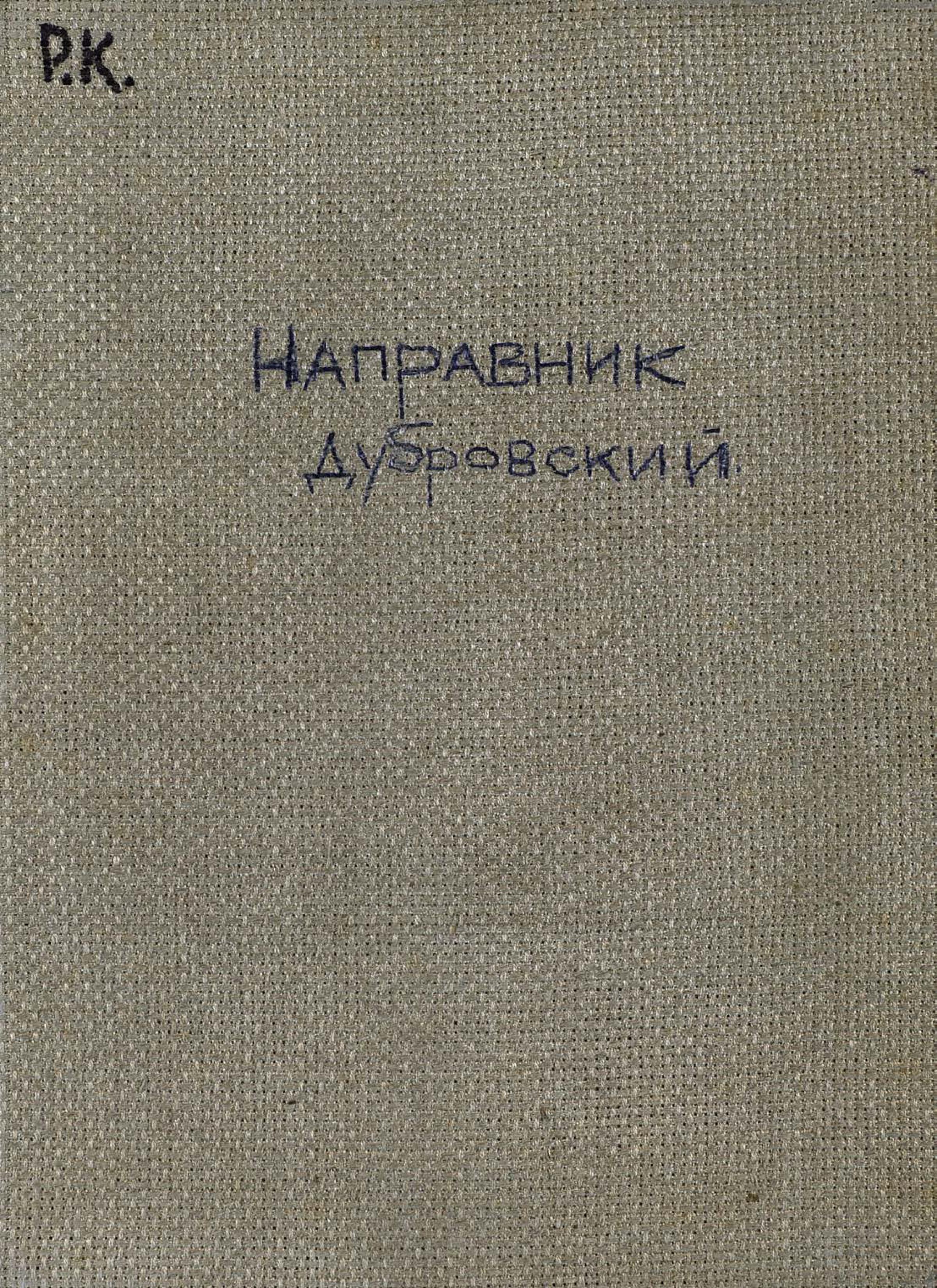 Эдуард Францевич Направник Дубровский дубровский