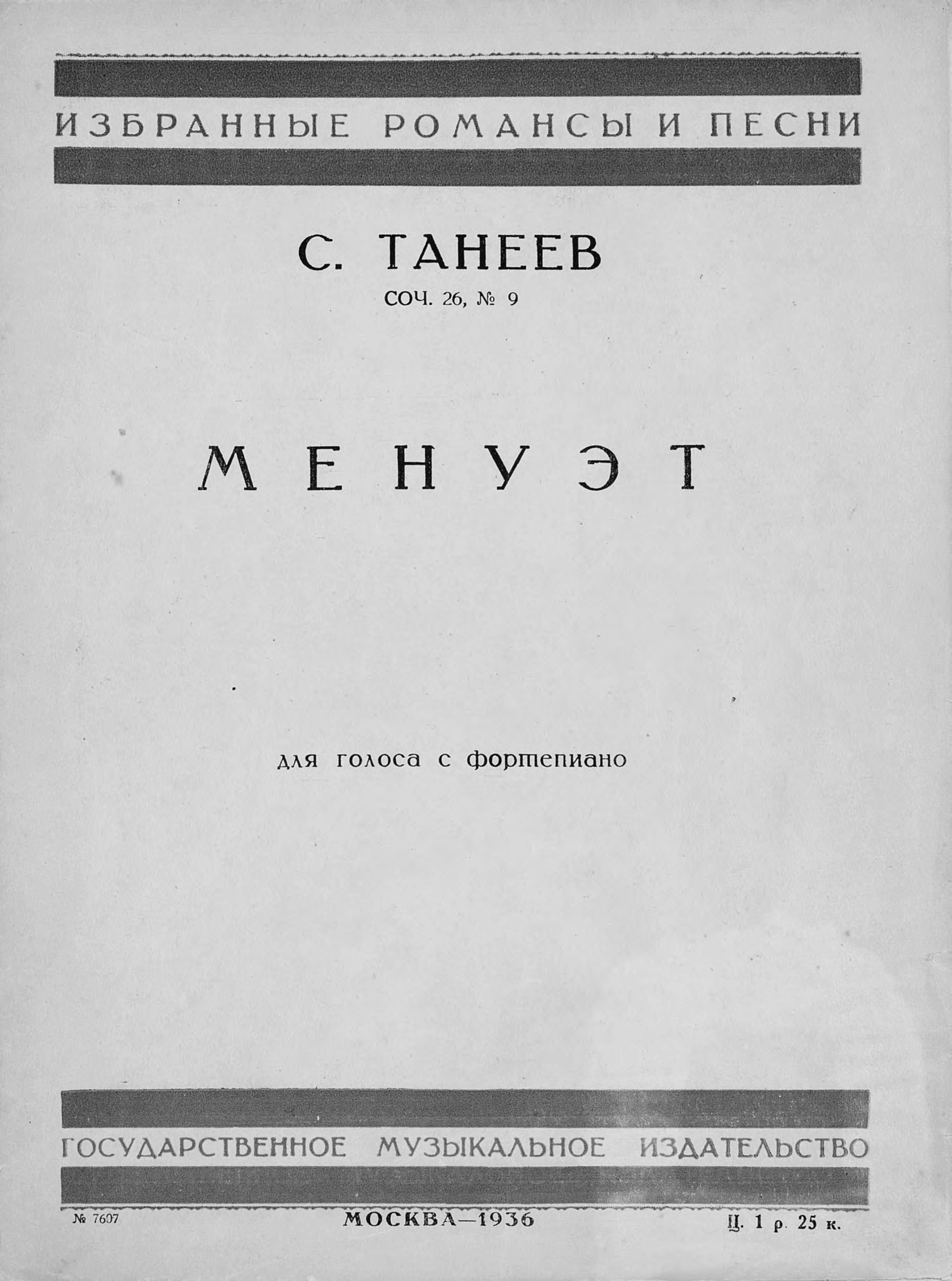 Сергей Иванович Танеев Менуэт цены онлайн