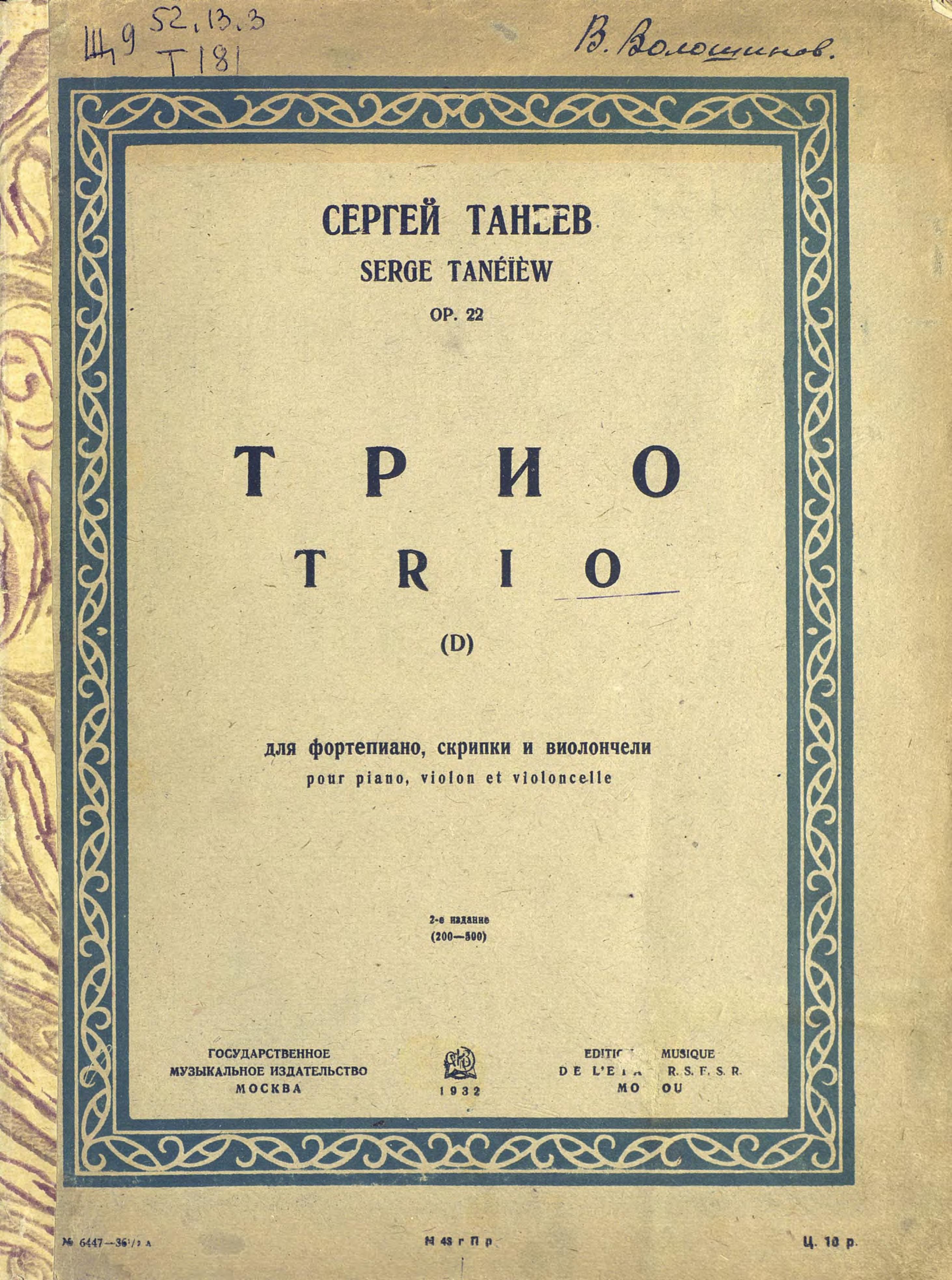 Сергей Иванович Танеев Трио цены онлайн