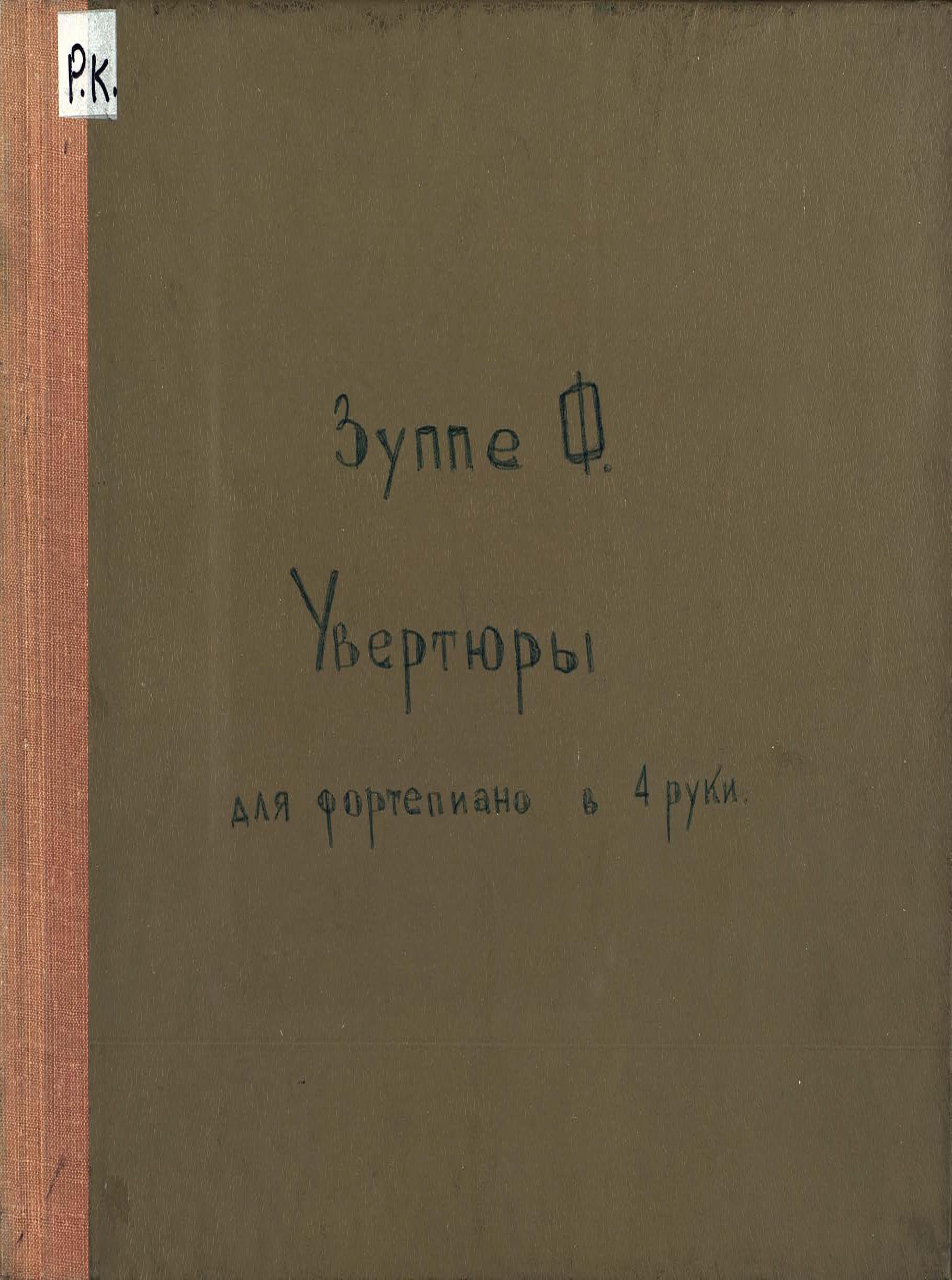 Франц фон Зуппе 6 Ouverturen von Franz von Suppe франц бдоян franz bdoyan roots of armenian jazz