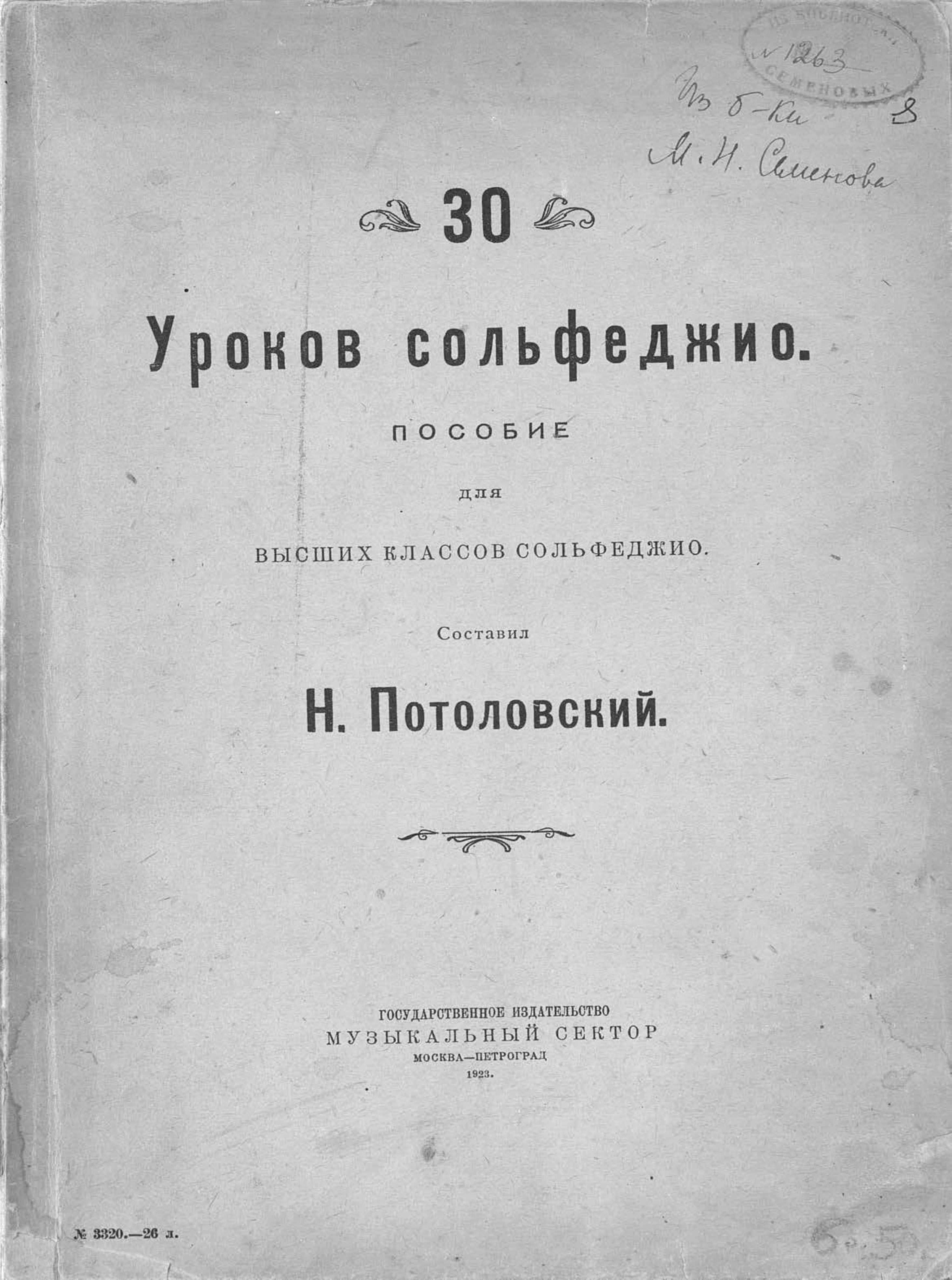 Потоловский Николай Сергеевич 30 уроков сольфеджио все цены