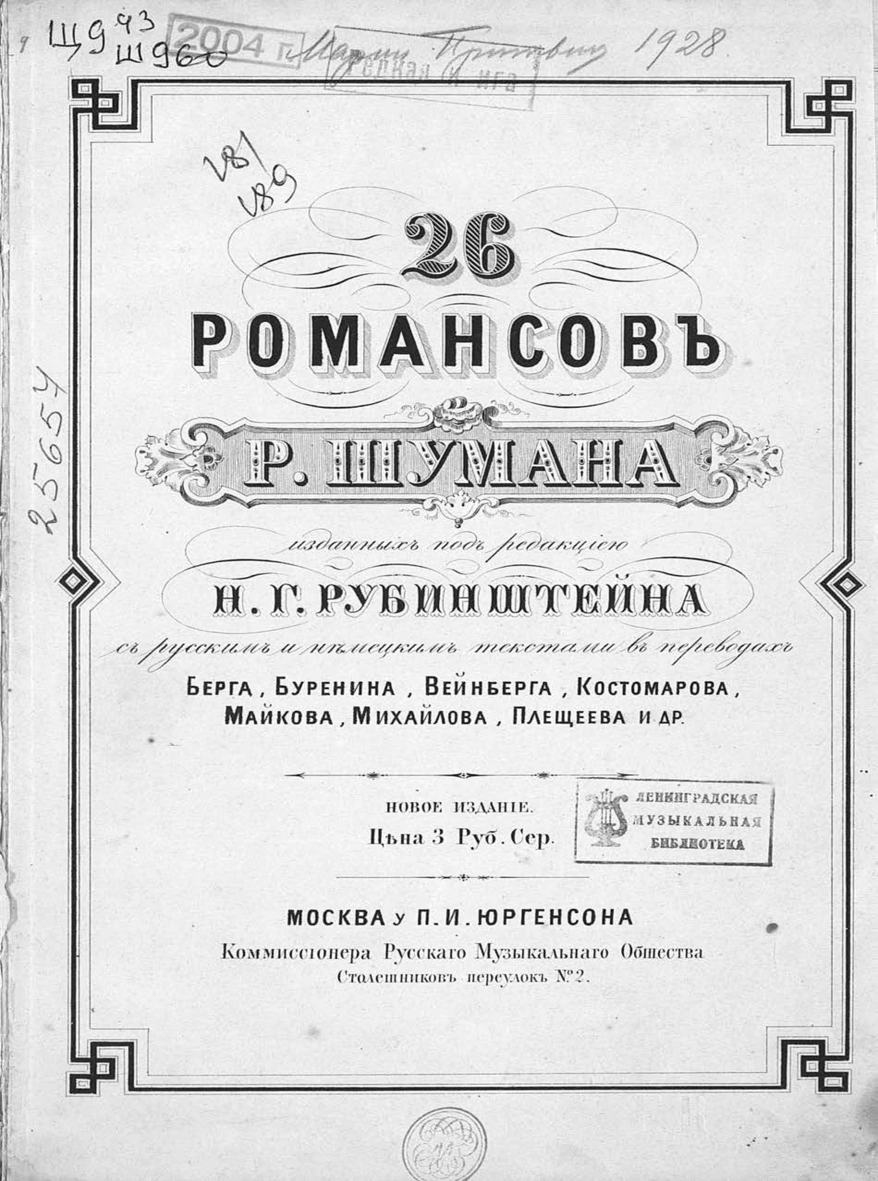 Роберт Шуман 26 романсов для голоса с фортепиано николай александрович соколов шесть романсов для пения виолончели и фортепиано