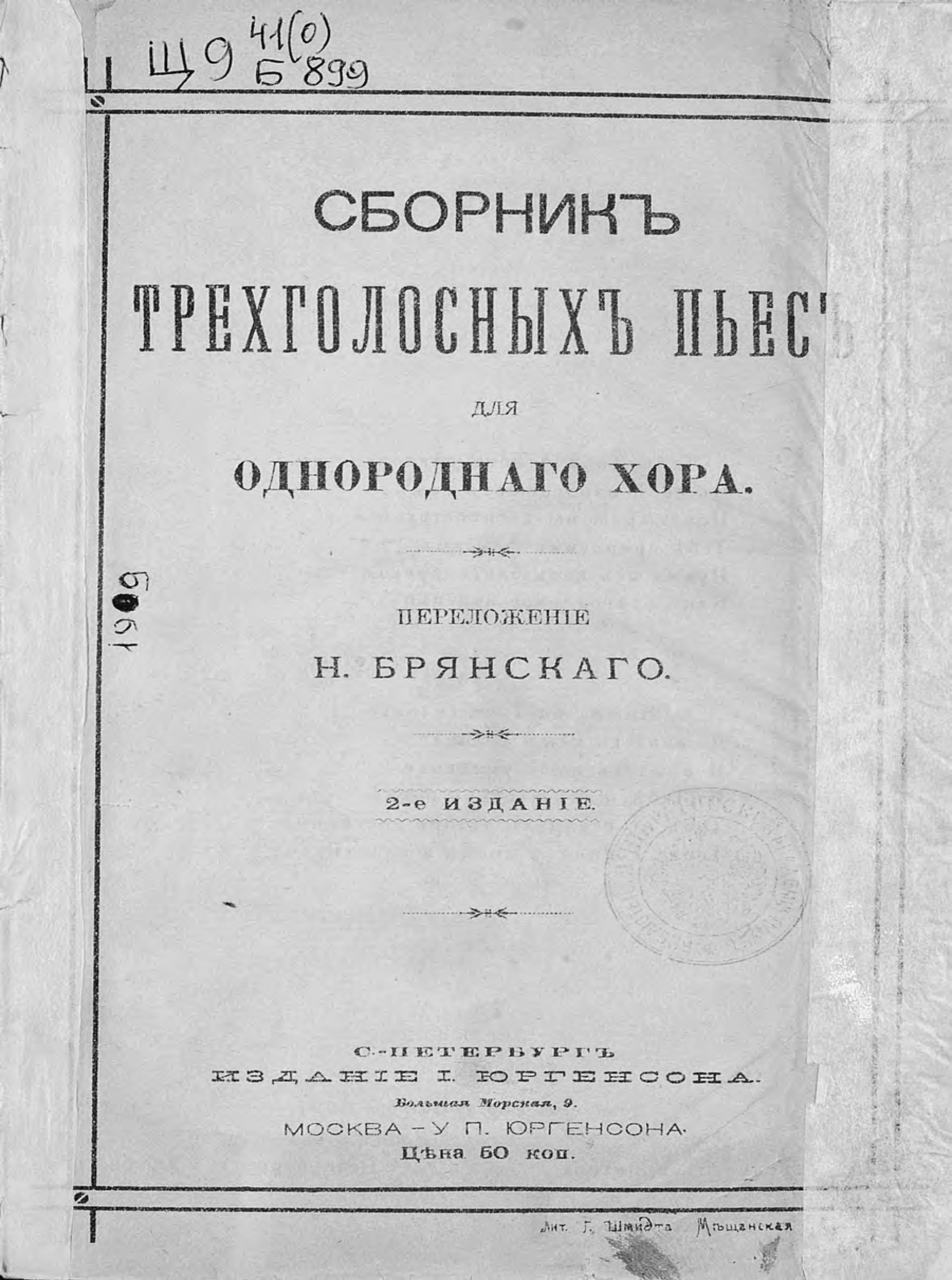 Народное творчество Сборник трехголосных пьес для однородного хора сборник творчество