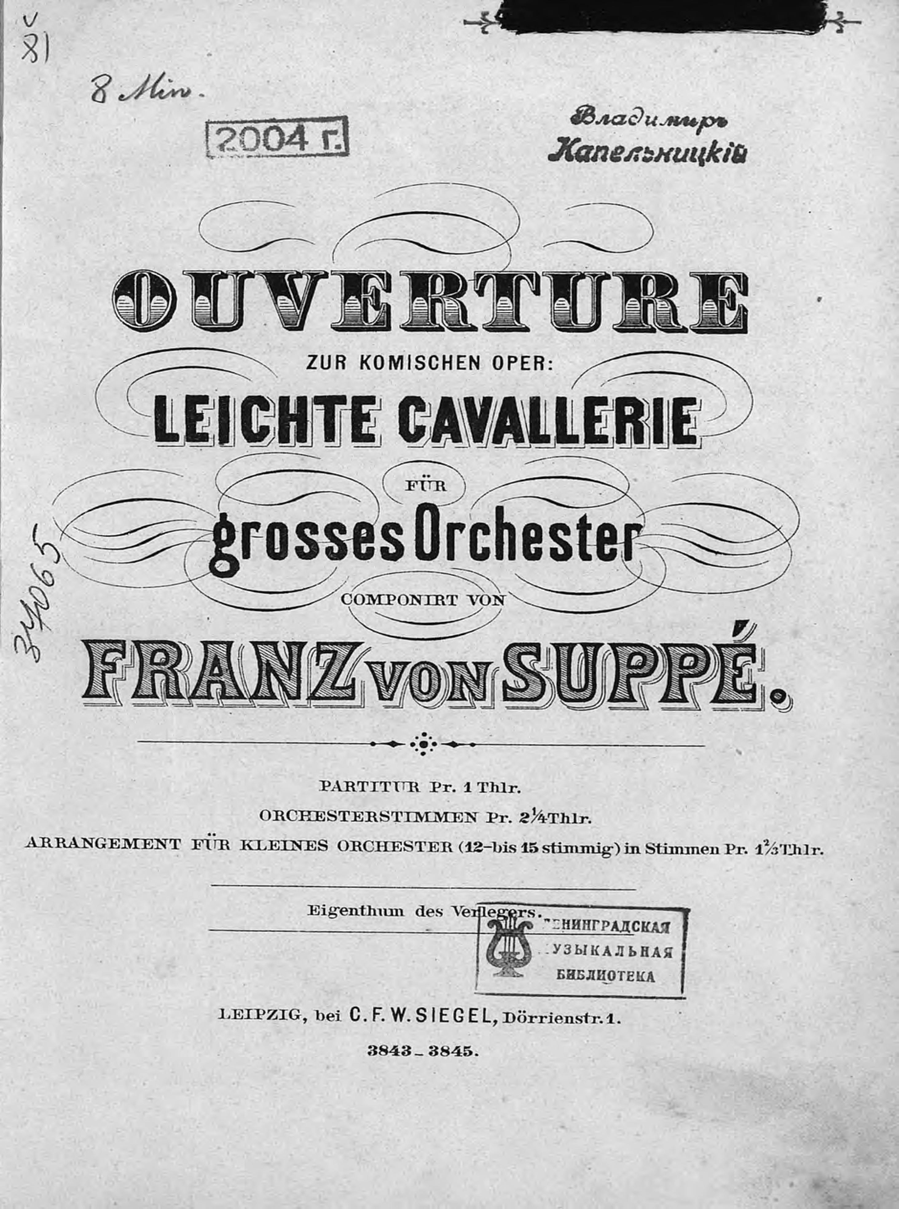 Франц фон Зуппе Ouverture zur komischen Oper Leichte Cavallerie w ostijn concert ouverture