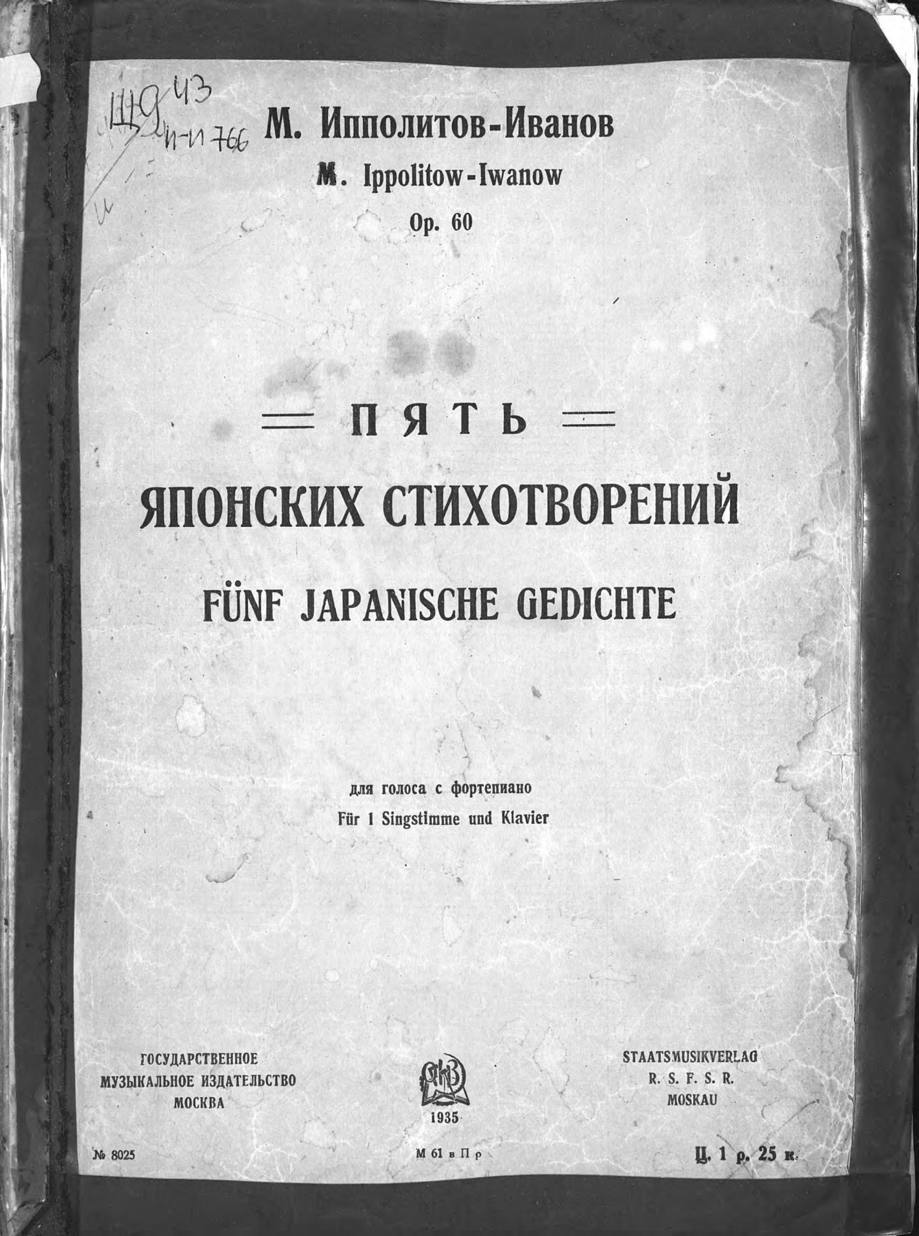 Михаил Михайлович Ипполитов-Иванов Пять японских стихотворений цены