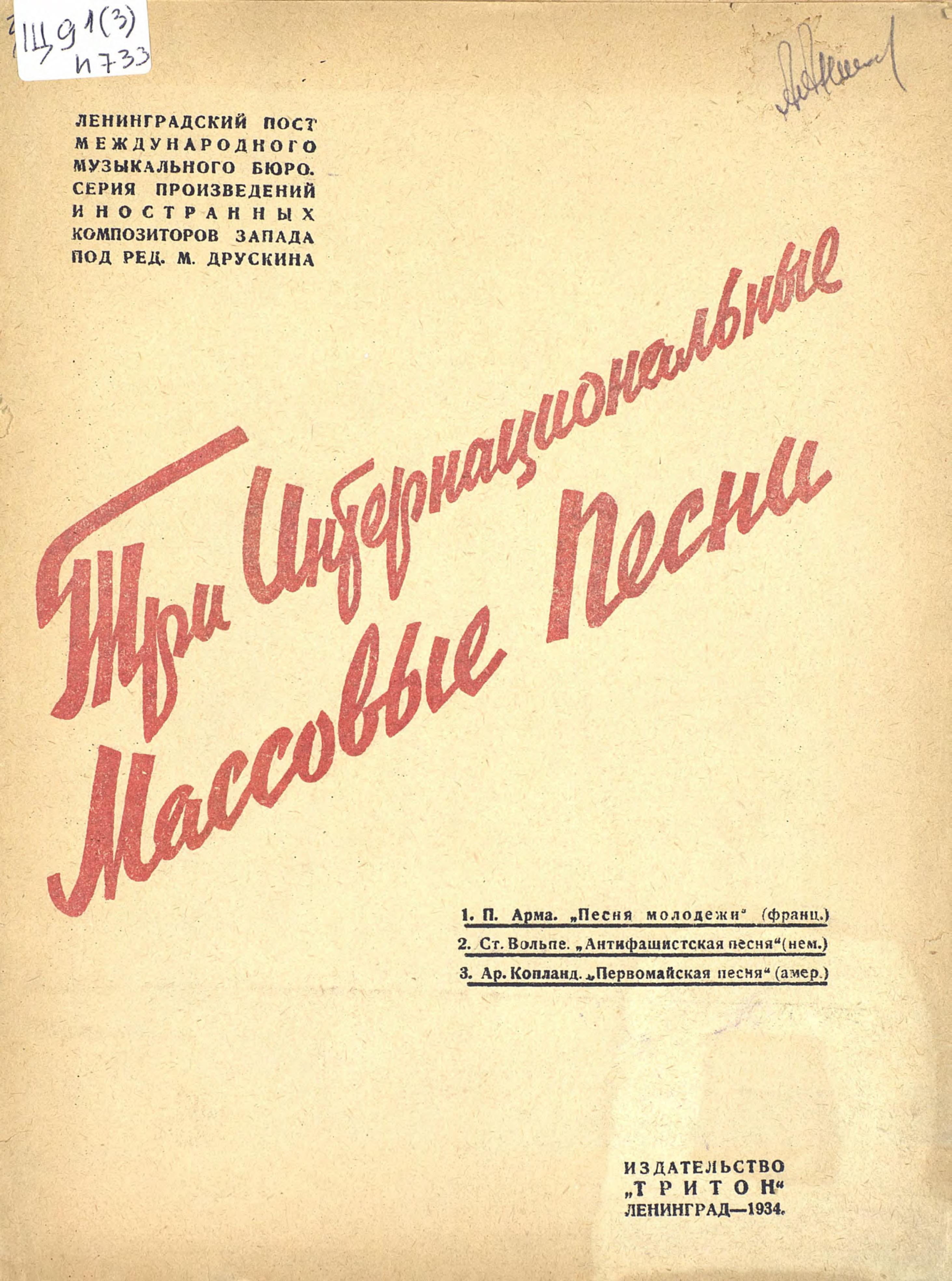 Народное творчество Три интернациональные массовые песни народное творчество занимается день народные и казачьи песни
