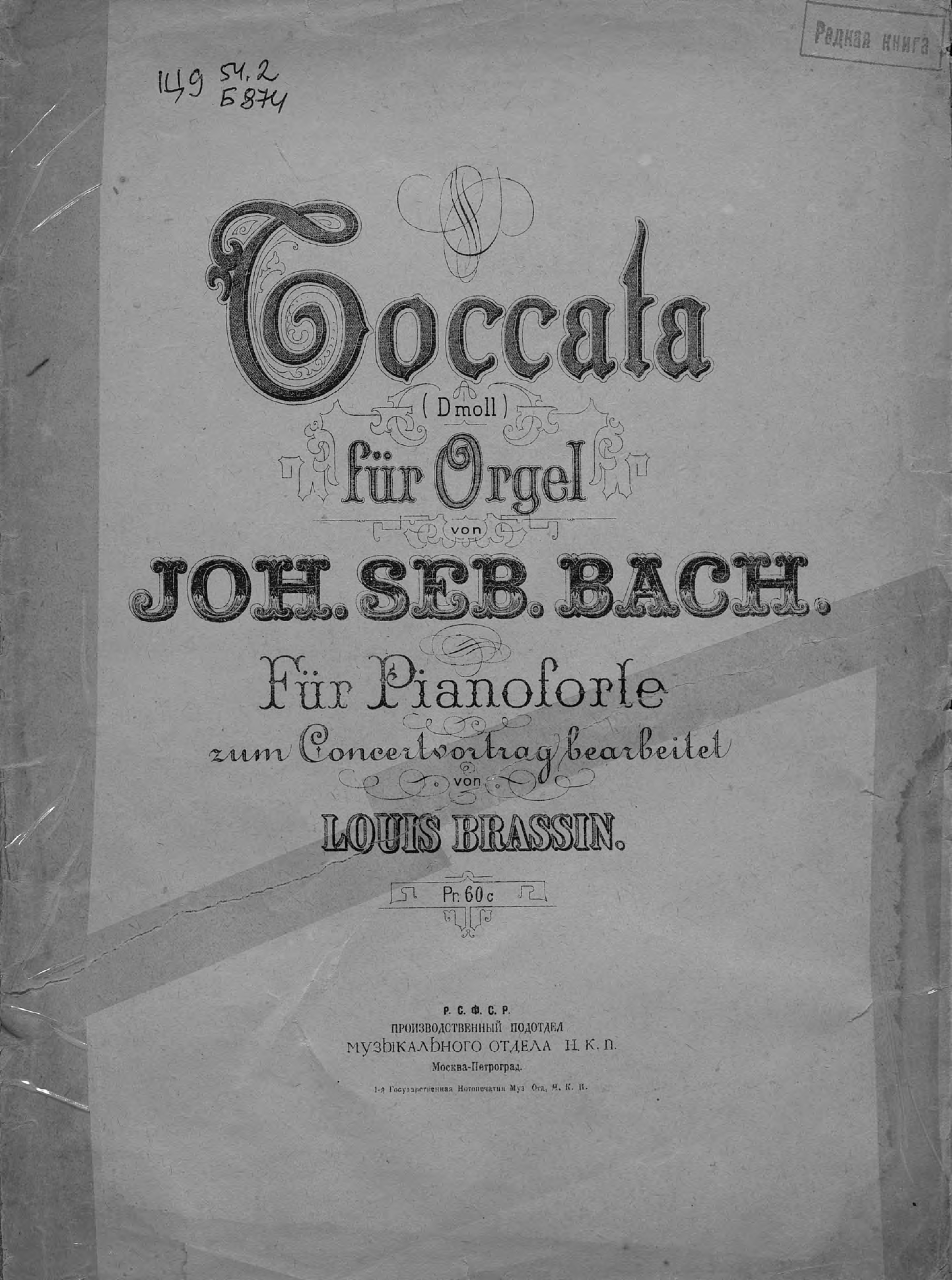 Иоганн Себастьян Бах Toccata D-moll fur Orgel von Joh. Seb. Bach цена в Москве и Питере