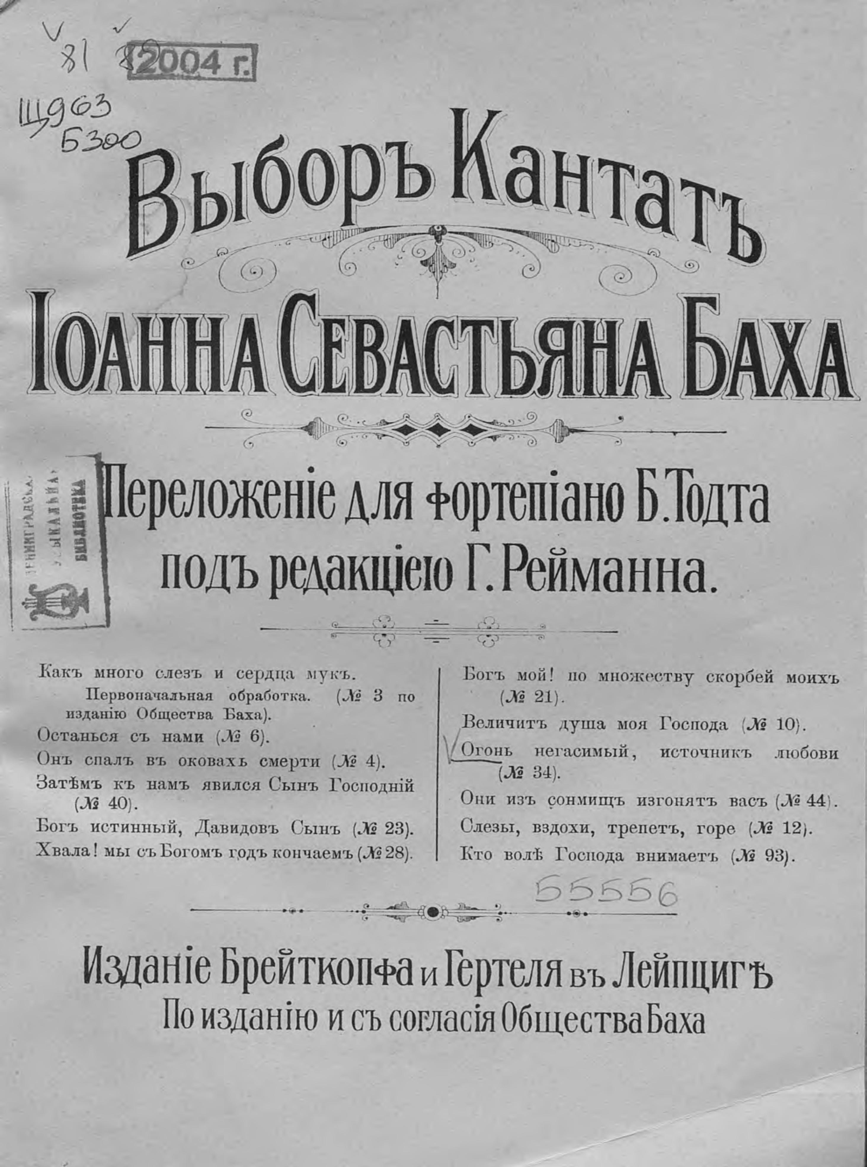 Иоганн Себастьян Бах Кантата № 34 масло себастьян
