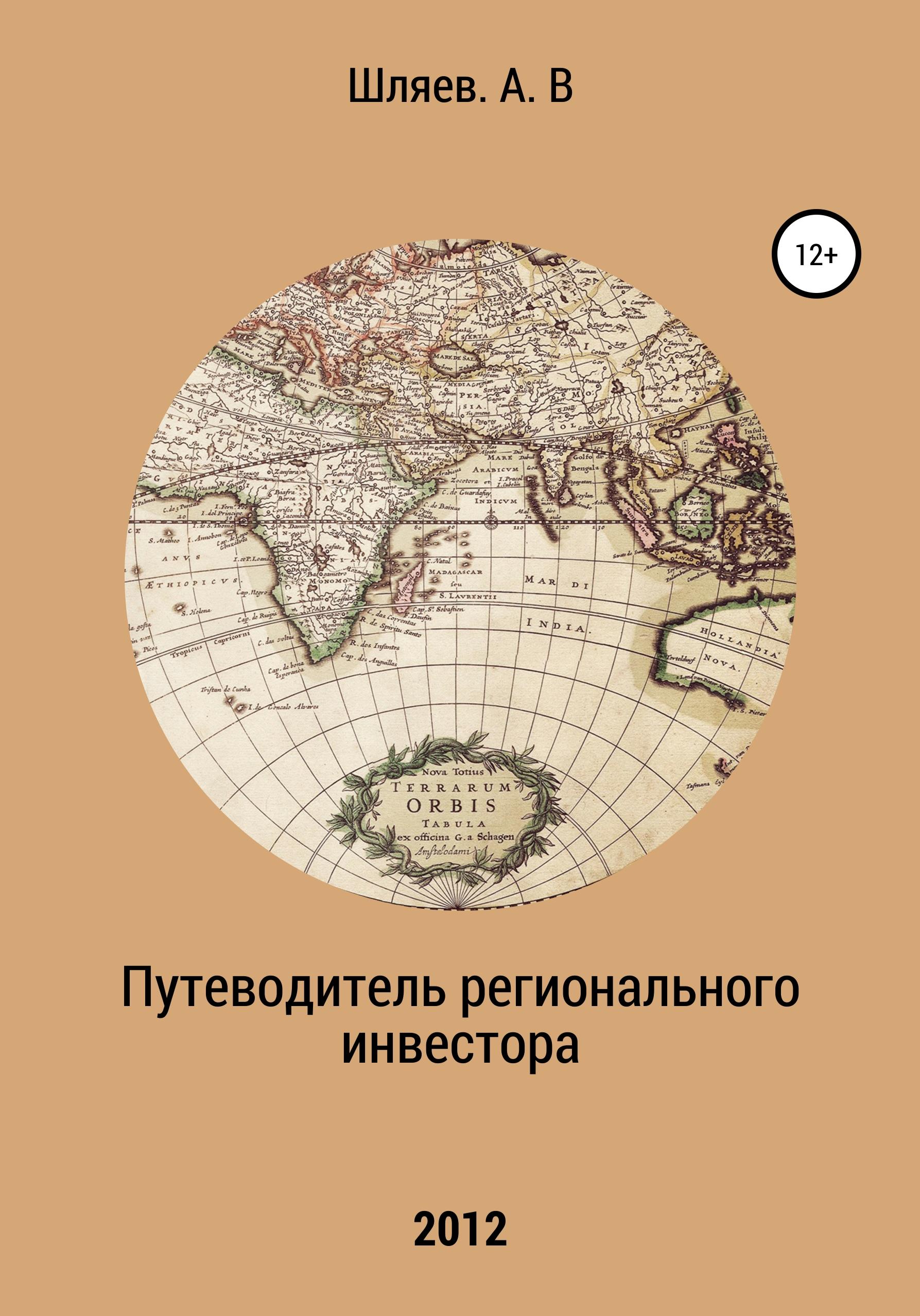 Обложка книги. Автор - Алексей Шляев