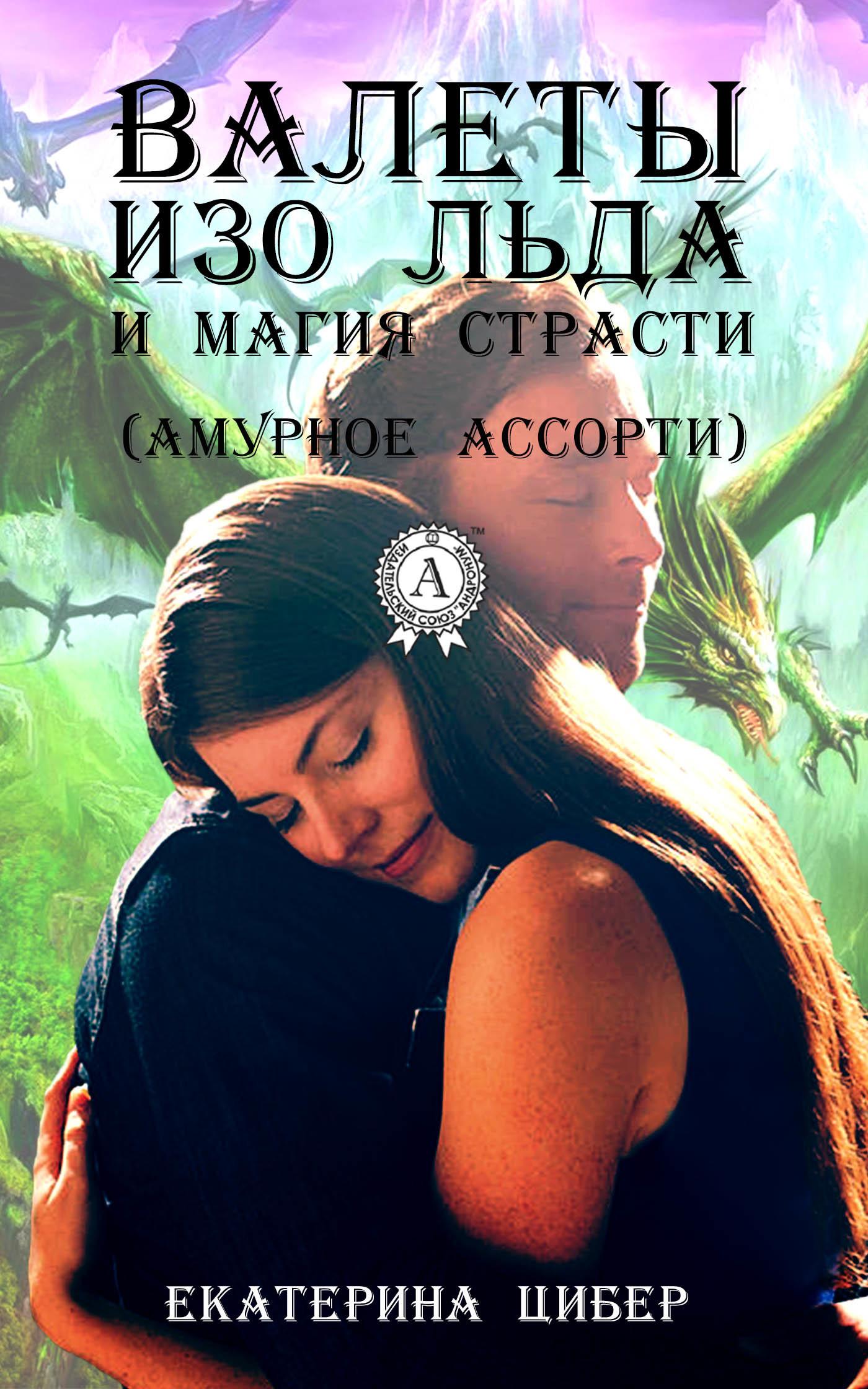 Екатерина Цибер Валеты изо льда и магия страсти (амурное ассорти) коултер к магия страсти