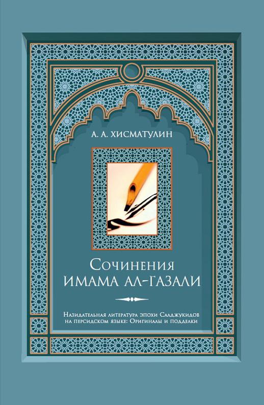 Алексей Хисматулин Сочинения имама ал-Газали майсем аль джанаби теология и философия ал газали