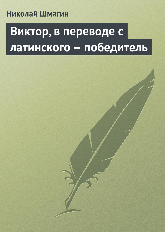 Николай Шмагин Виктор, в переводе с латинского – победитель