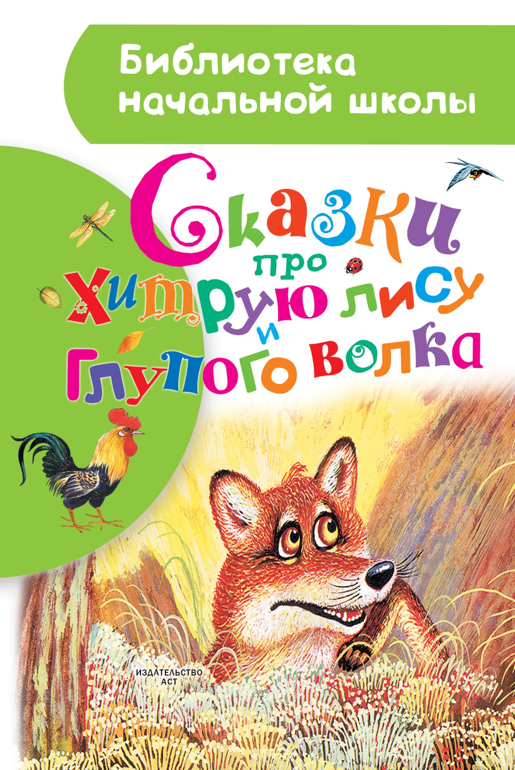 Отсутствует Сказки про хитрую лису и глупого волка (сборник) три сказки про лису